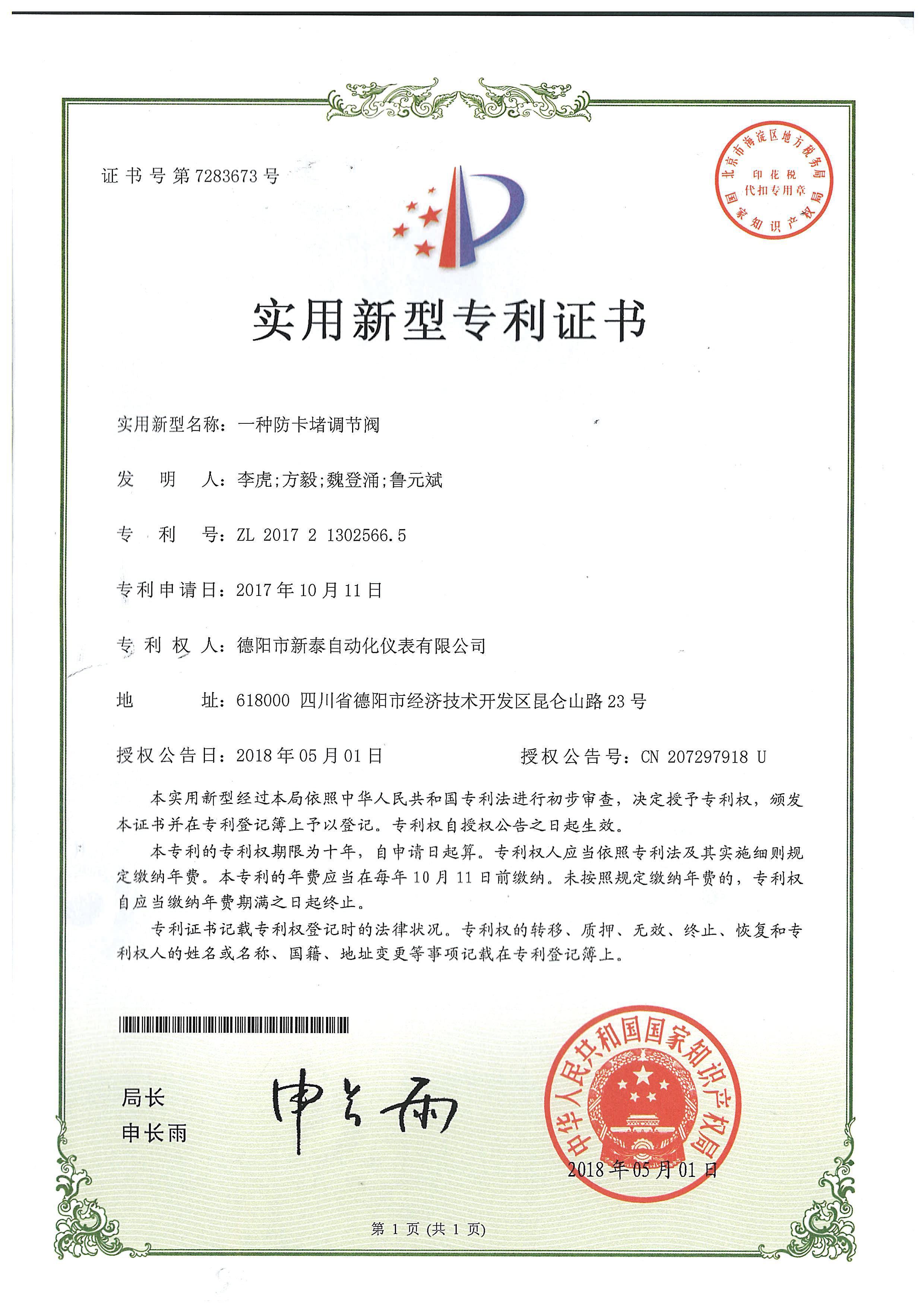 日本avapp下载专利证书--一种防卡堵调节阀