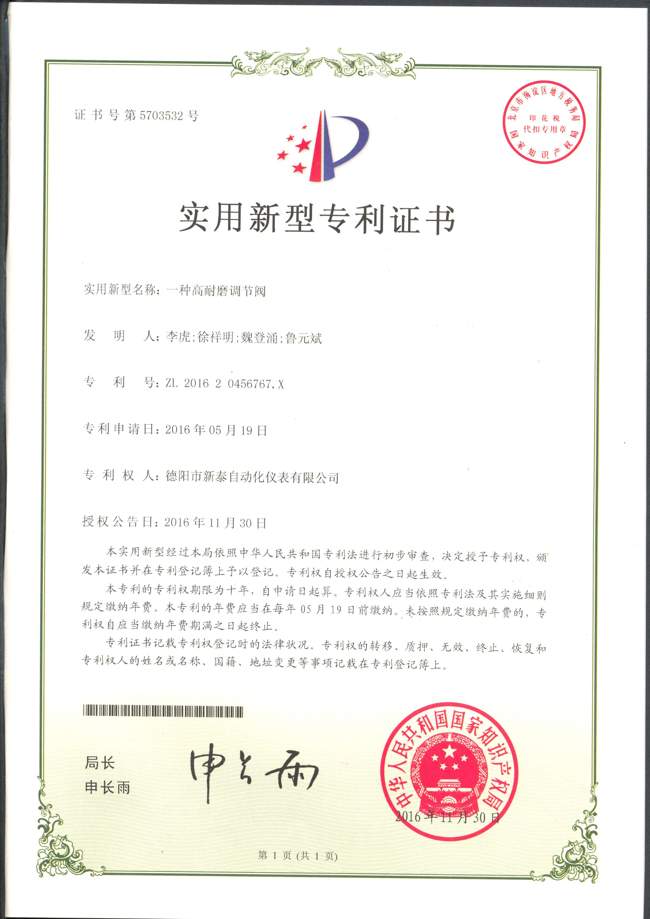 日本avapp下载专利证书--一种高耐磨调节阀