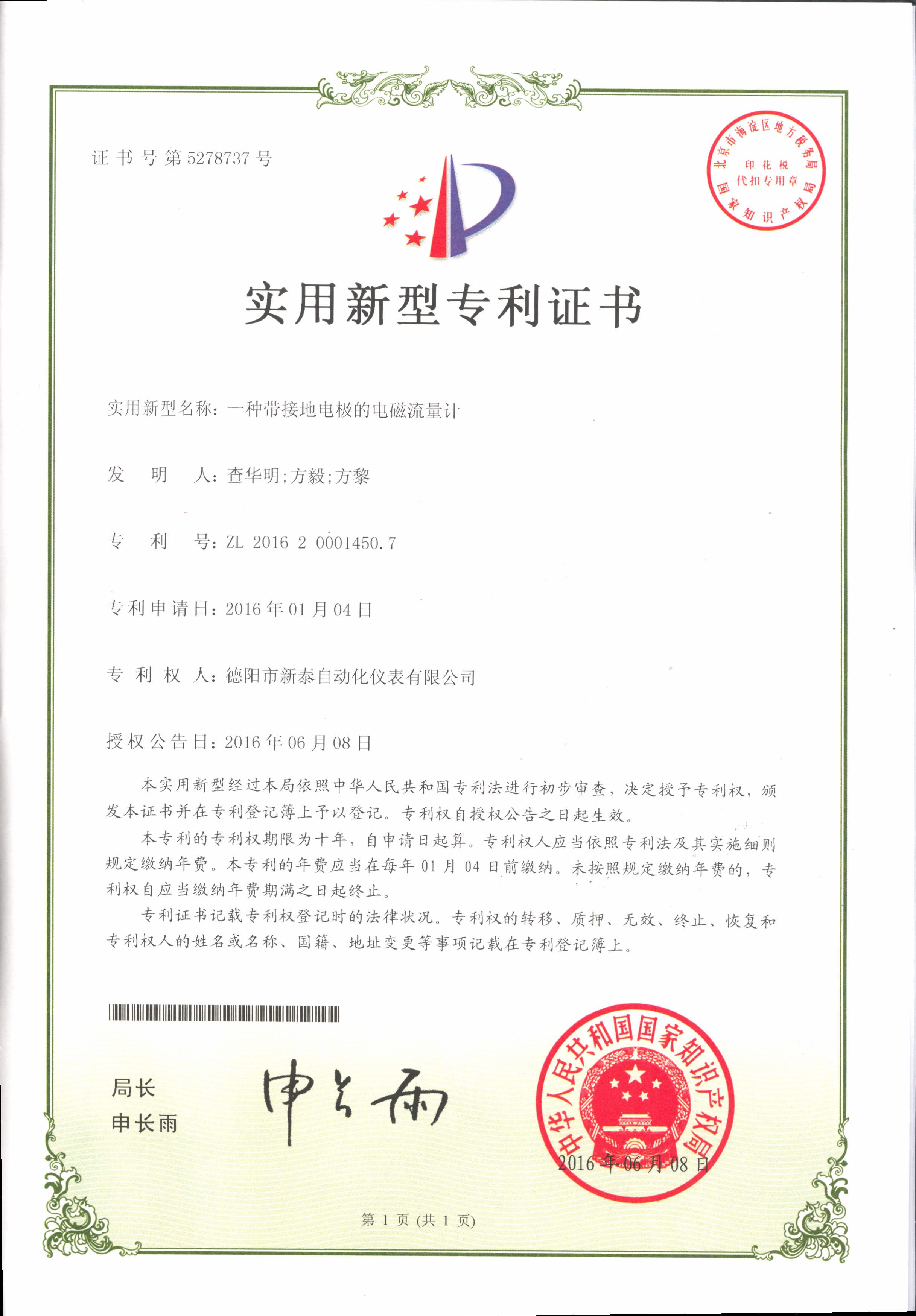 日本avapp下载专利证书--实用新型-一种带接地电极的电磁流量计