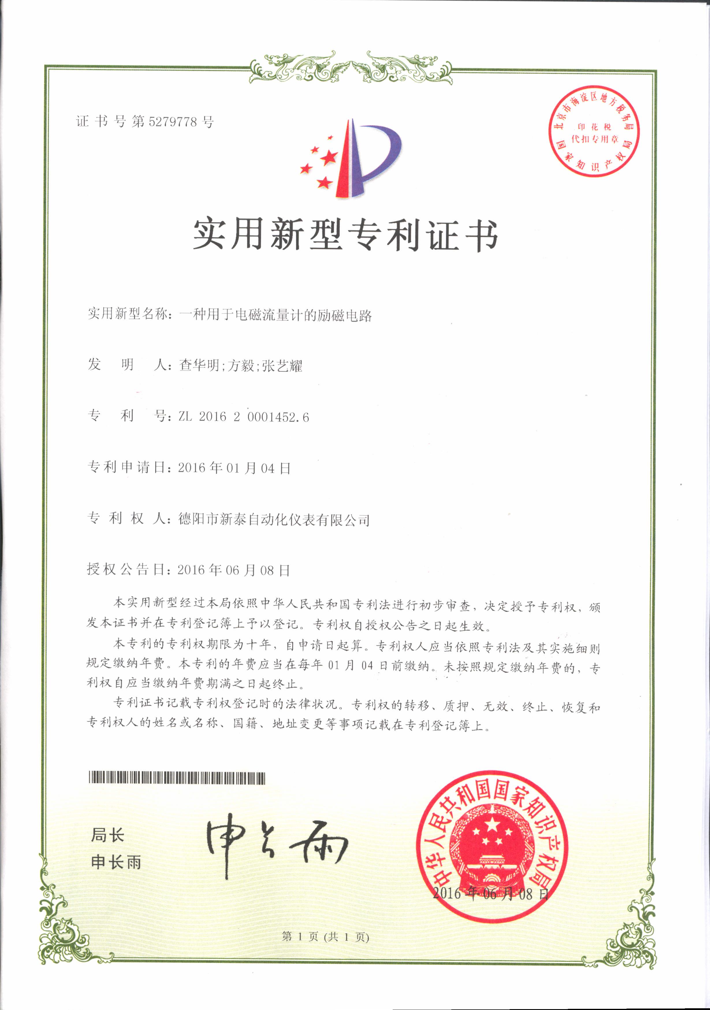 日本avapp下载专利证书--实用新型-一种用于电磁流量计的励磁电路
