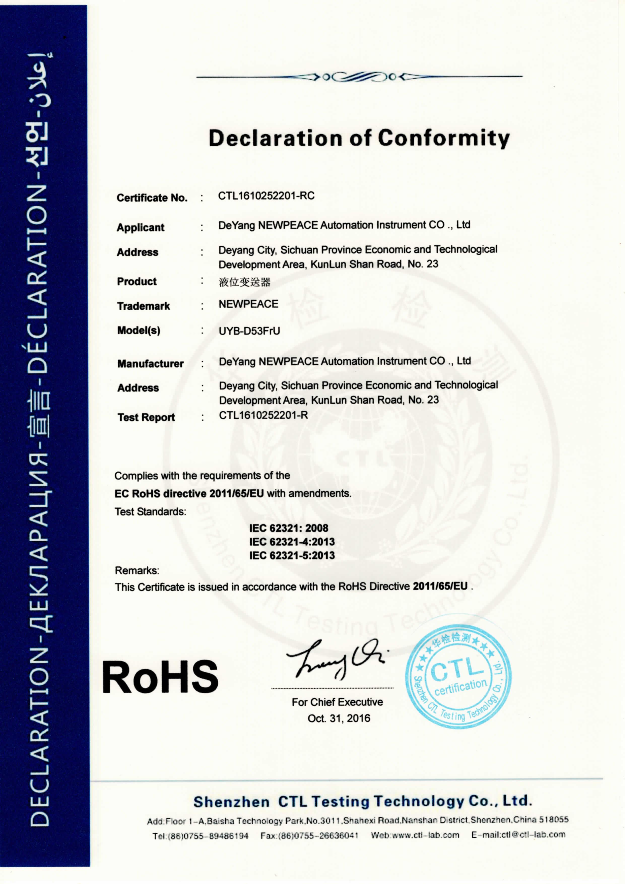 日本avapp下载CTL1610252201-RC证书