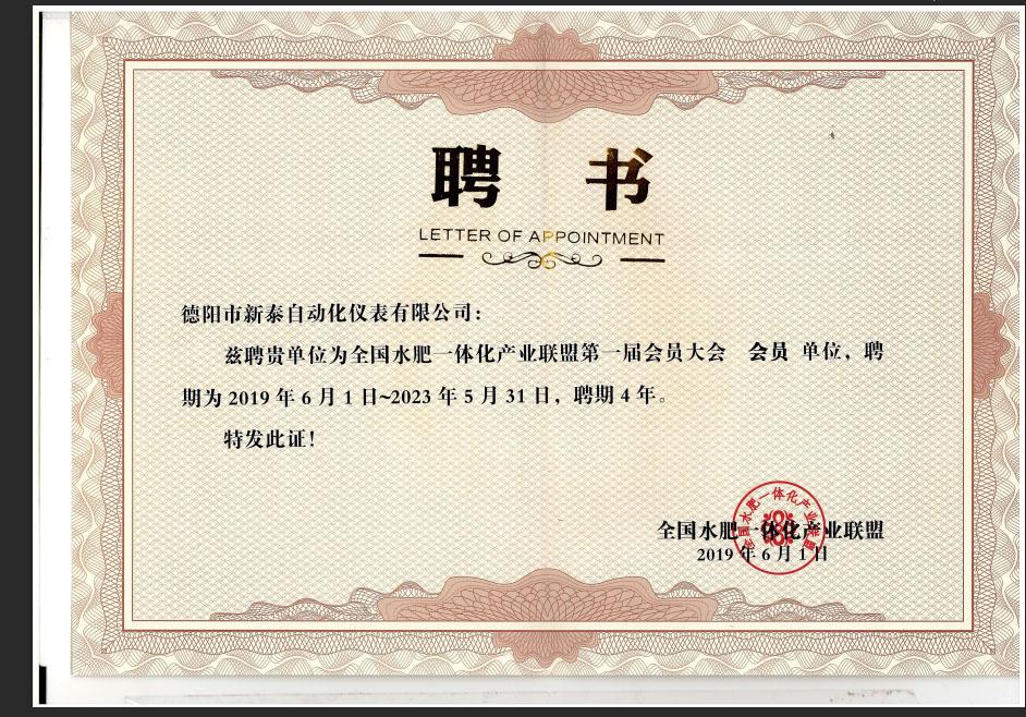 日本avapp下载全国水肥一体化产业联盟会员单位