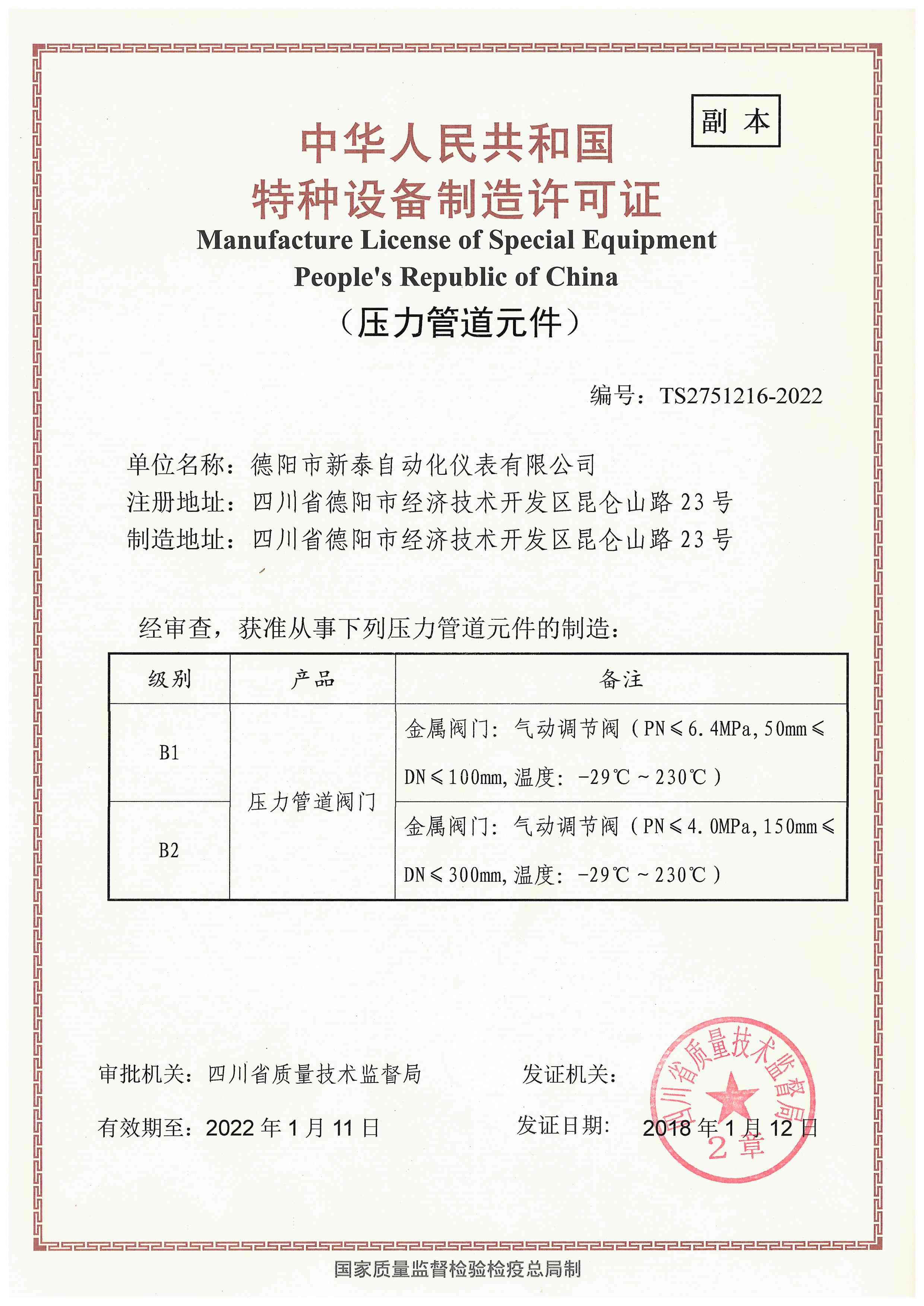 日本avapp下载特种设备制造许可证--压力管道阀门-副本
