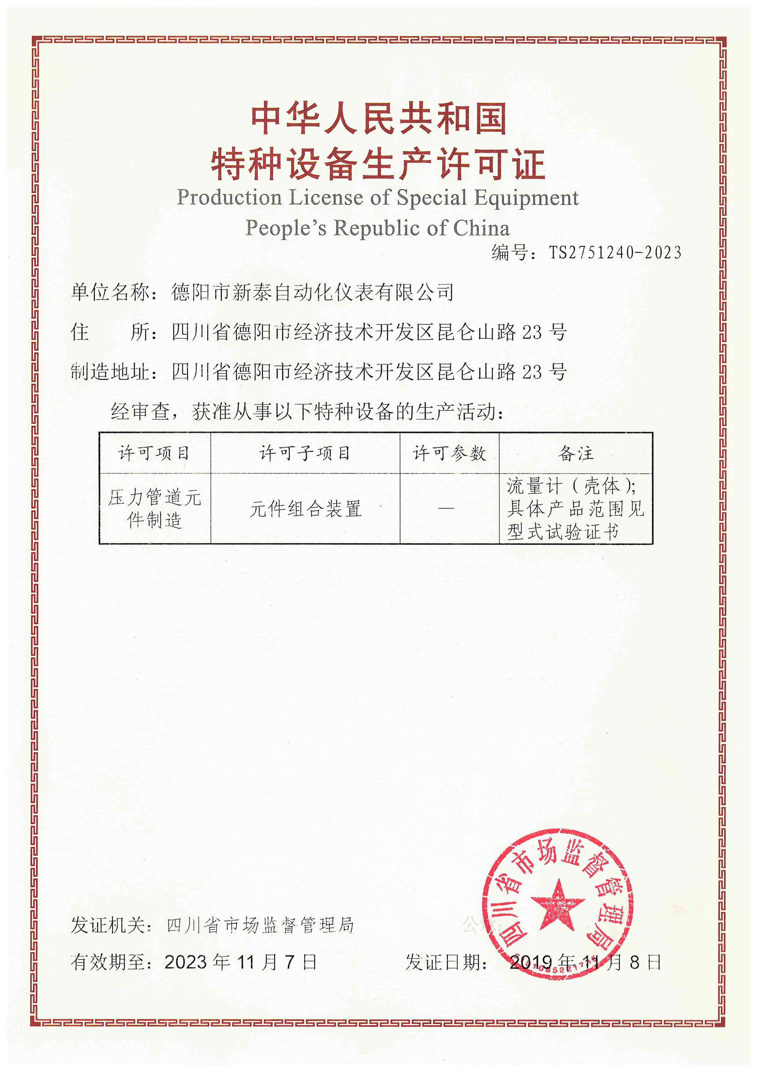 日本avapp下载特种设备制造许可证--元件组合装置-流量计-正本