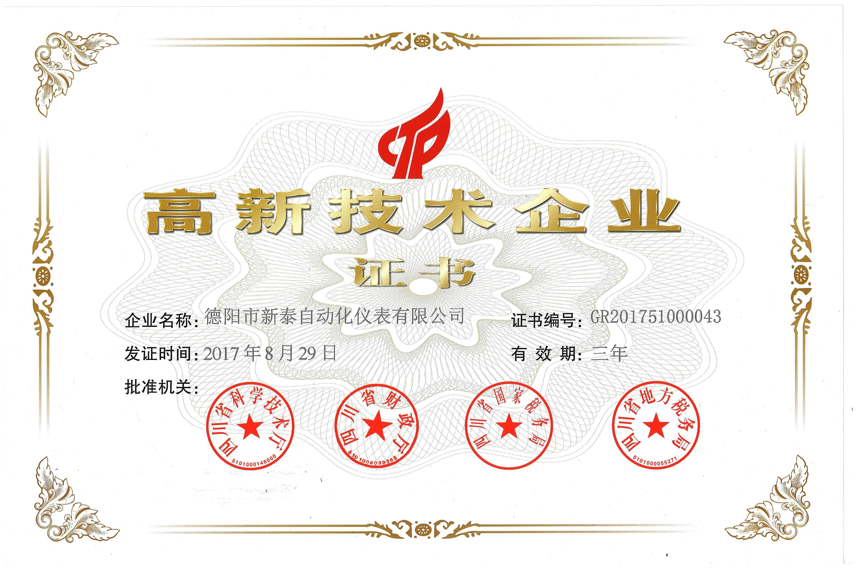 日本avapp下载高新技术企业证书