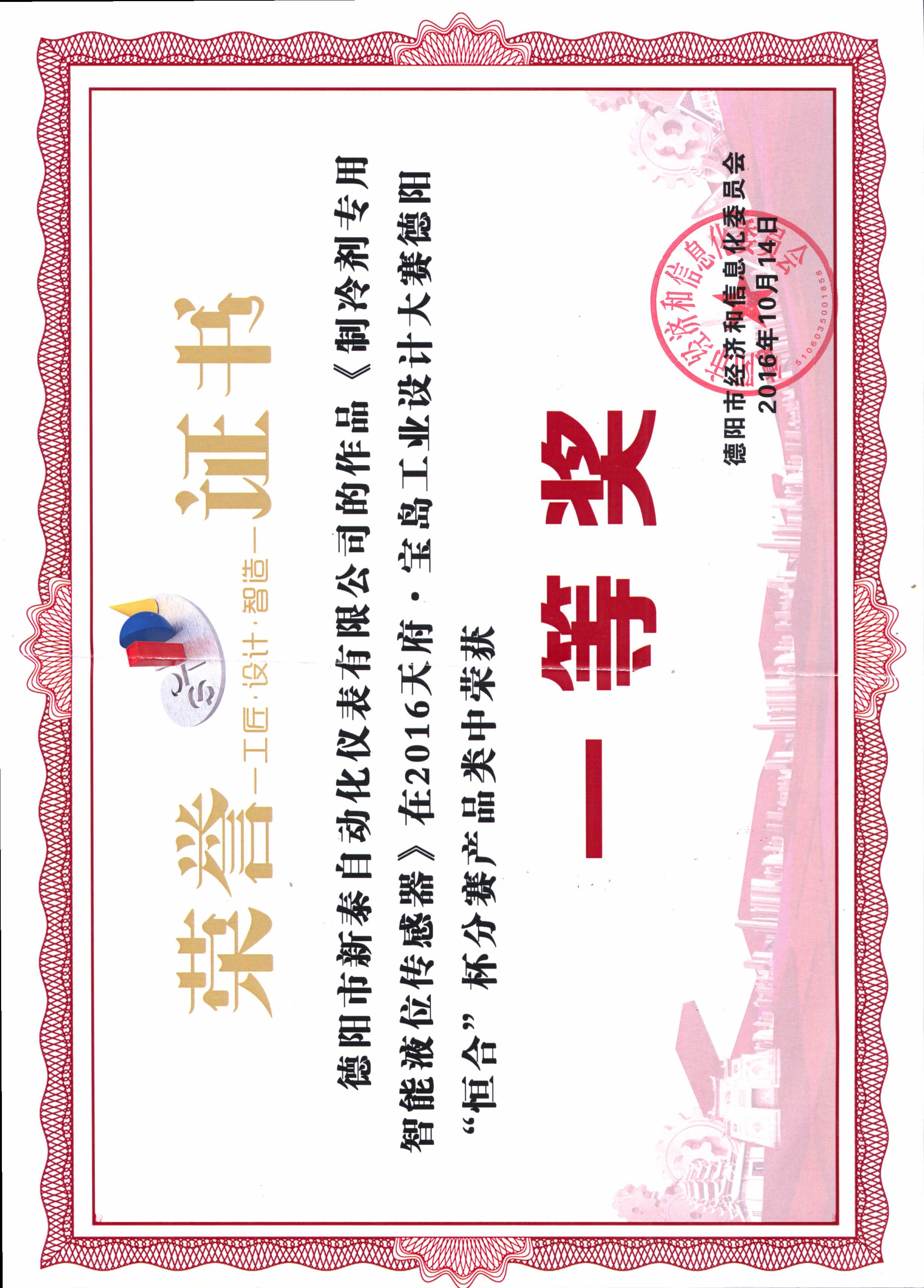 日本avapp下载工业设计一等奖证书