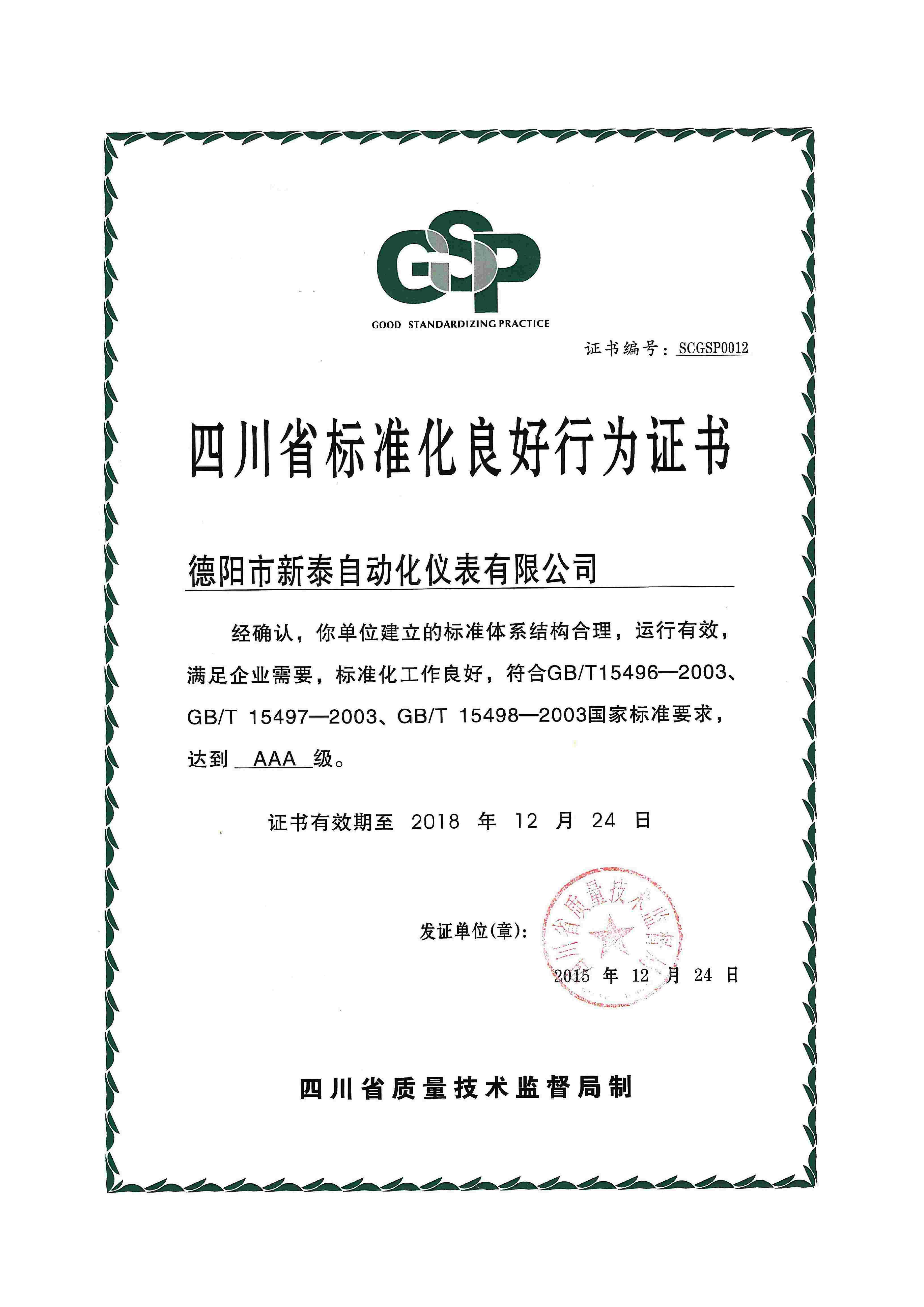 日本avapp下载四川省标准化良好行为证书