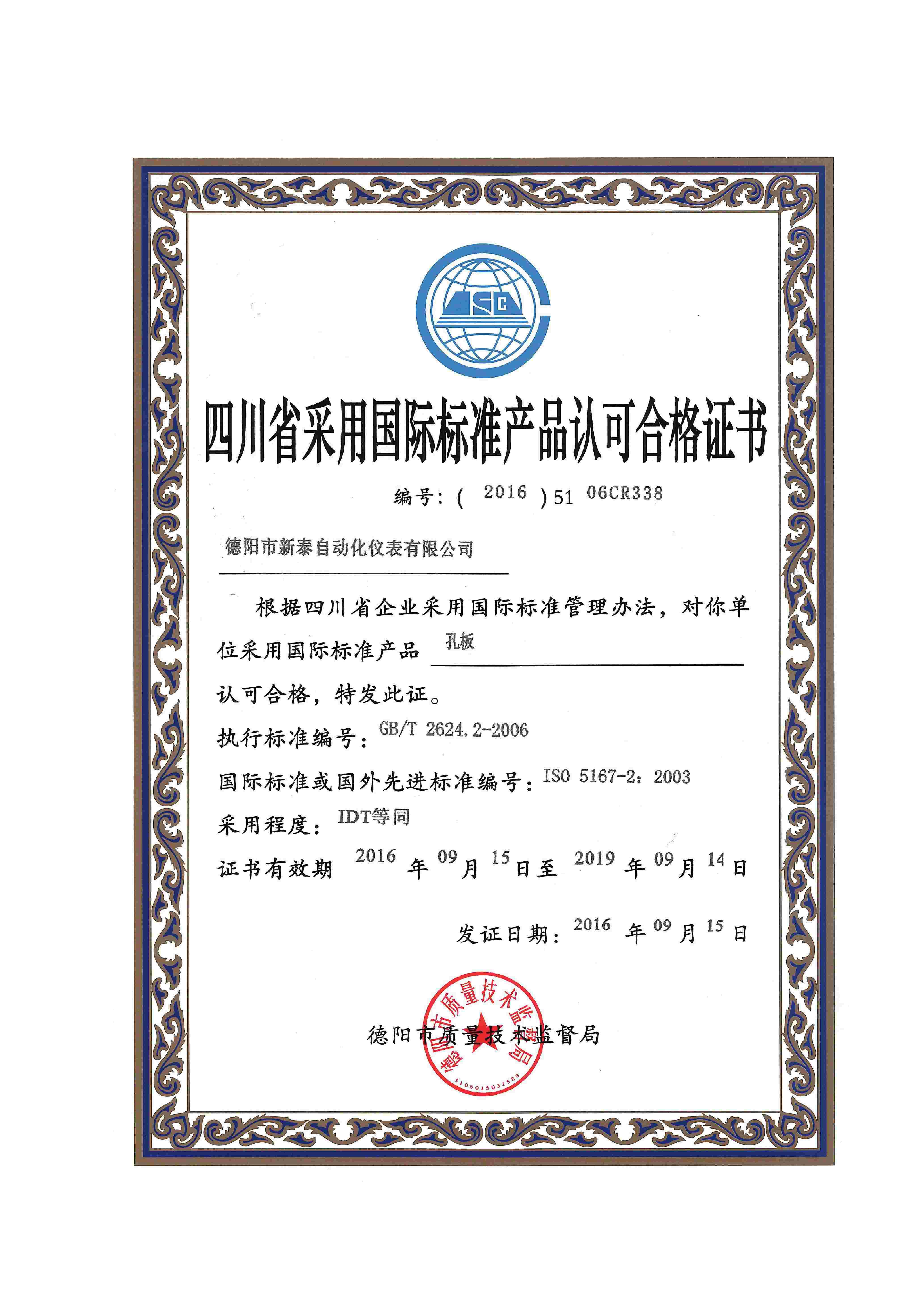 日本avapp下载四川省采用国际标准产品认可合格证书