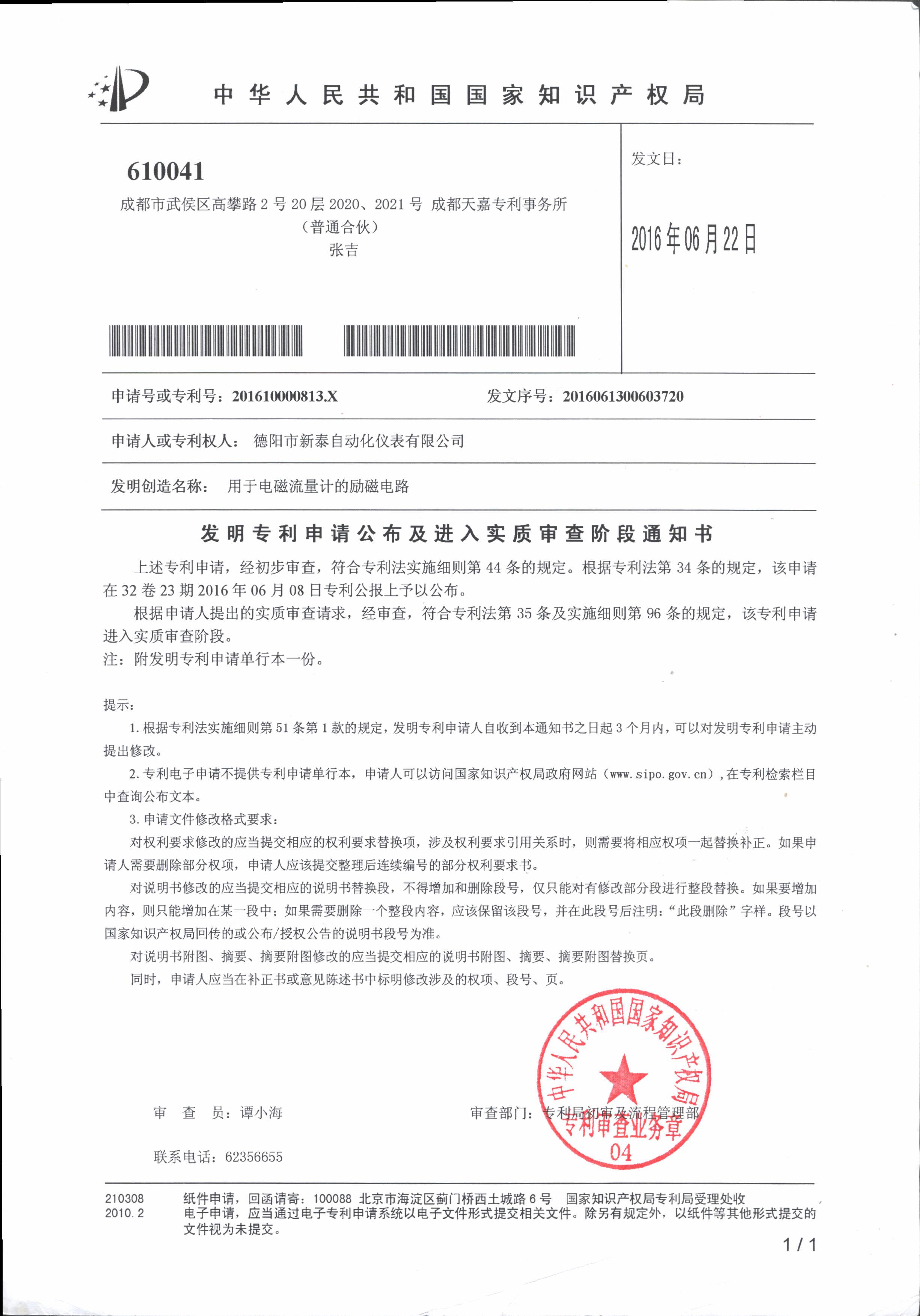 日本avapp下载用于电磁流量计的励磁电路--发明专利进入实质审查阶段通知书