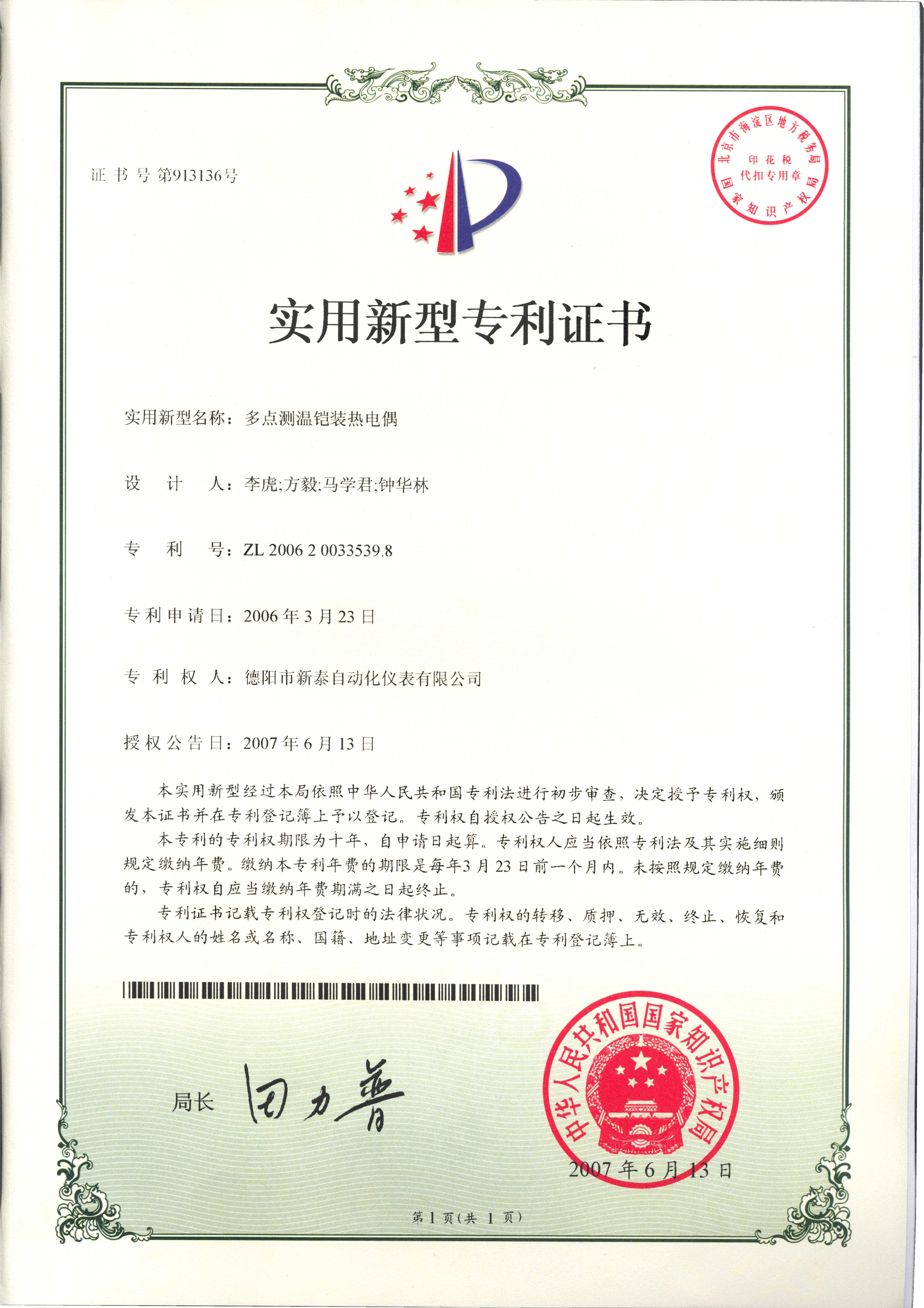 日本avapp下载专利证书--实用新型-多点热电偶