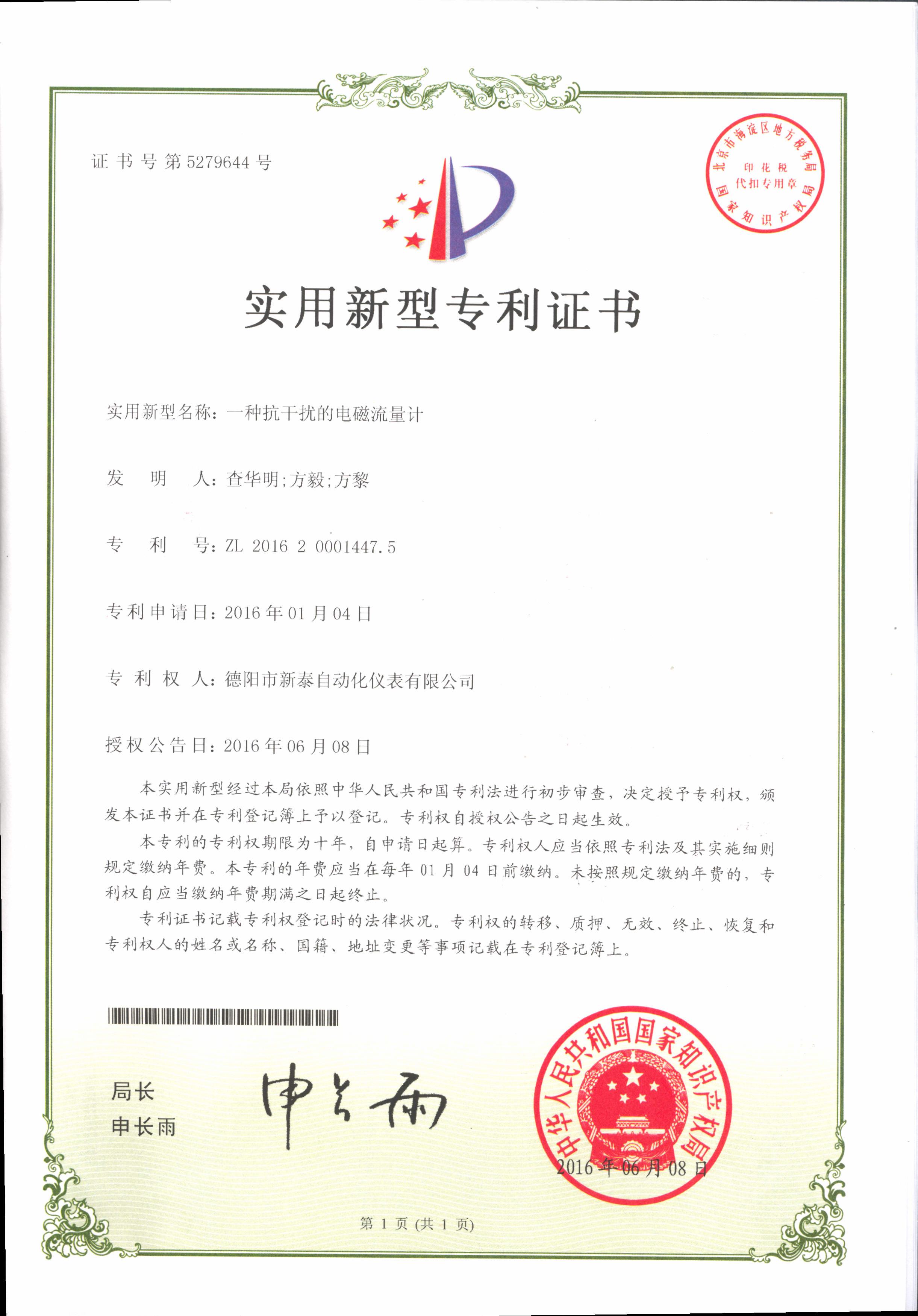 日本avapp下载专利证书--实用新型-一种抗干扰的电磁流量计