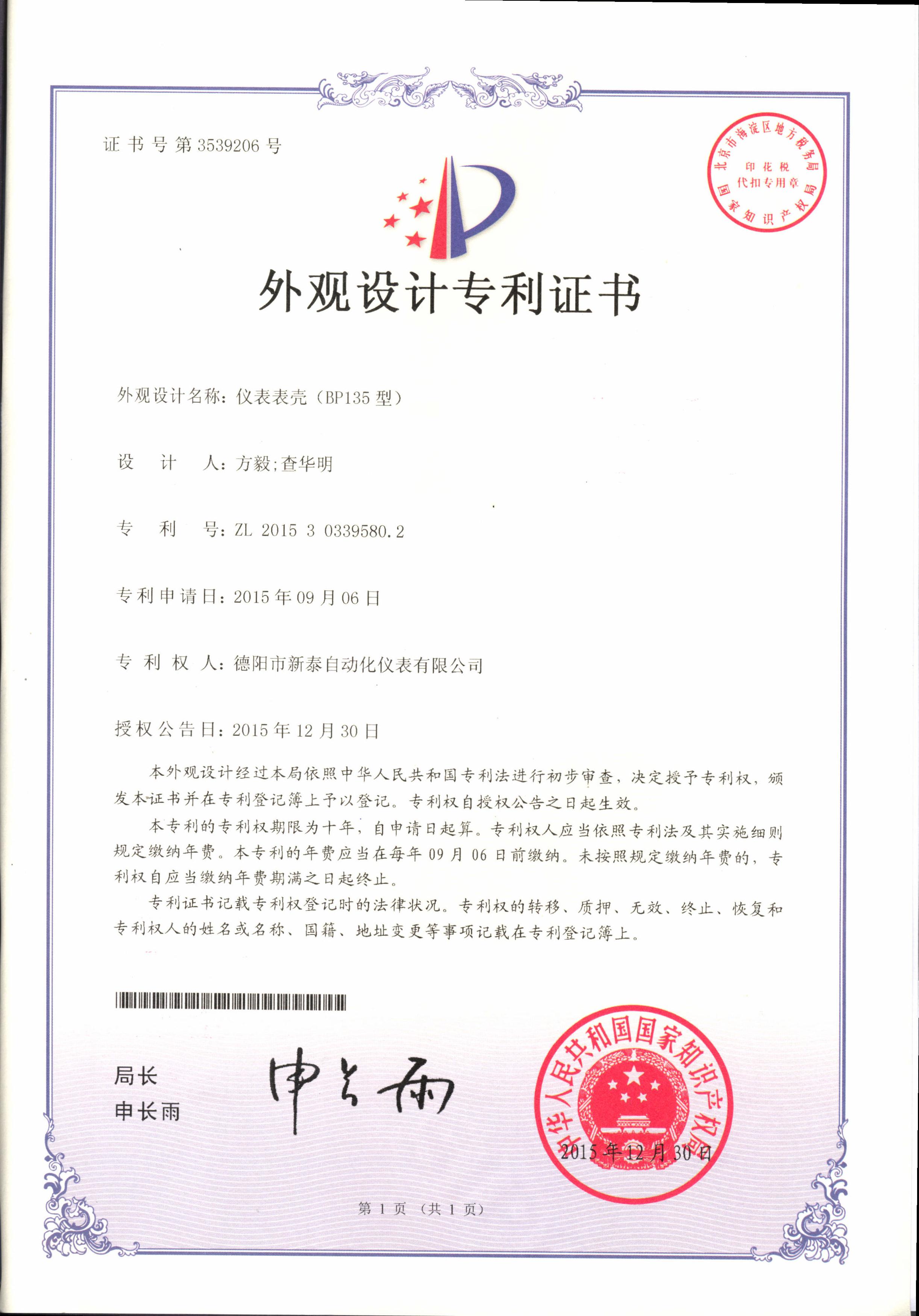 日本avapp下载专利证书--外观设计-仪表表壳-BP135型