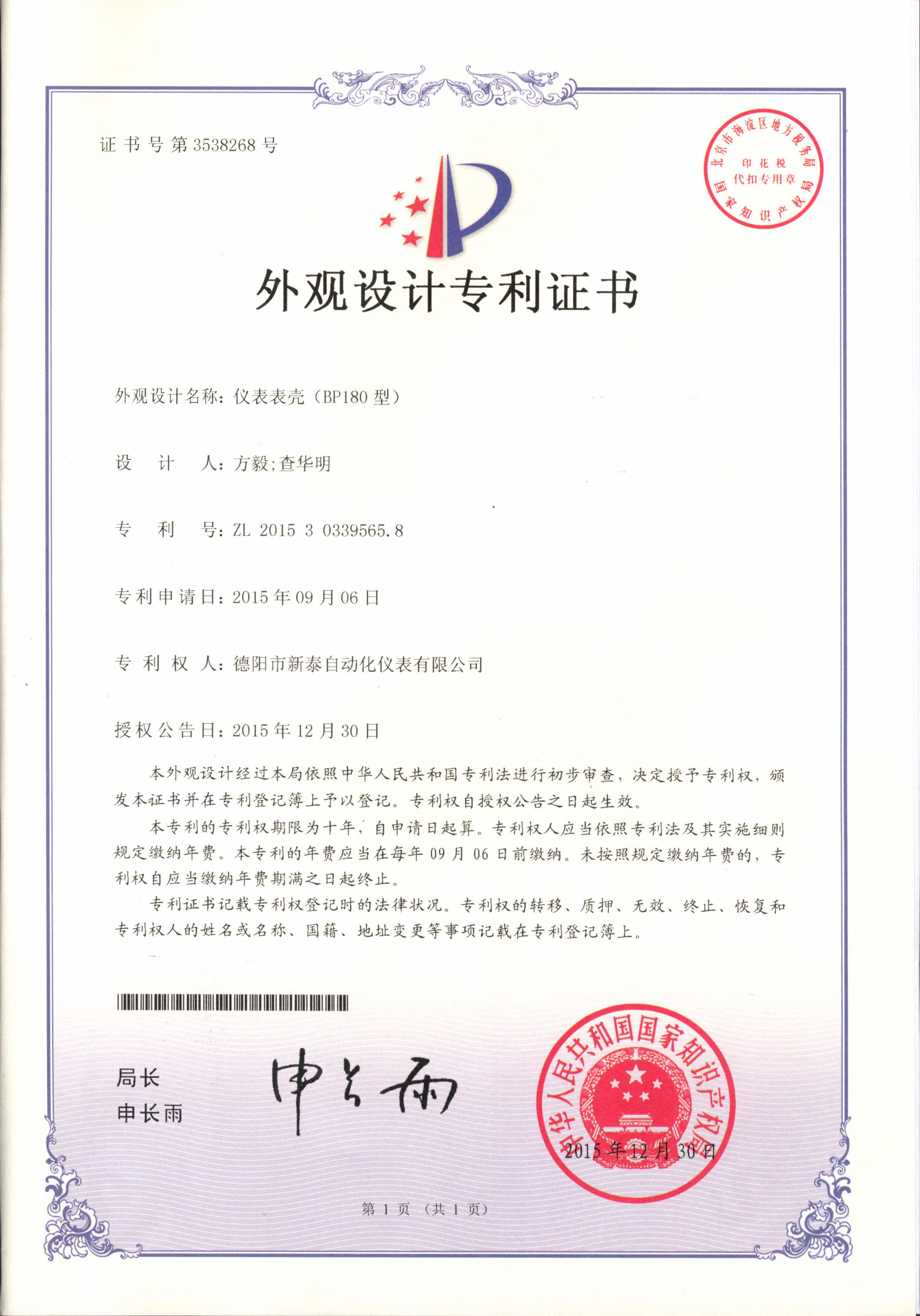 日本avapp下载专利证书--外观设计-仪表表壳-BP180型