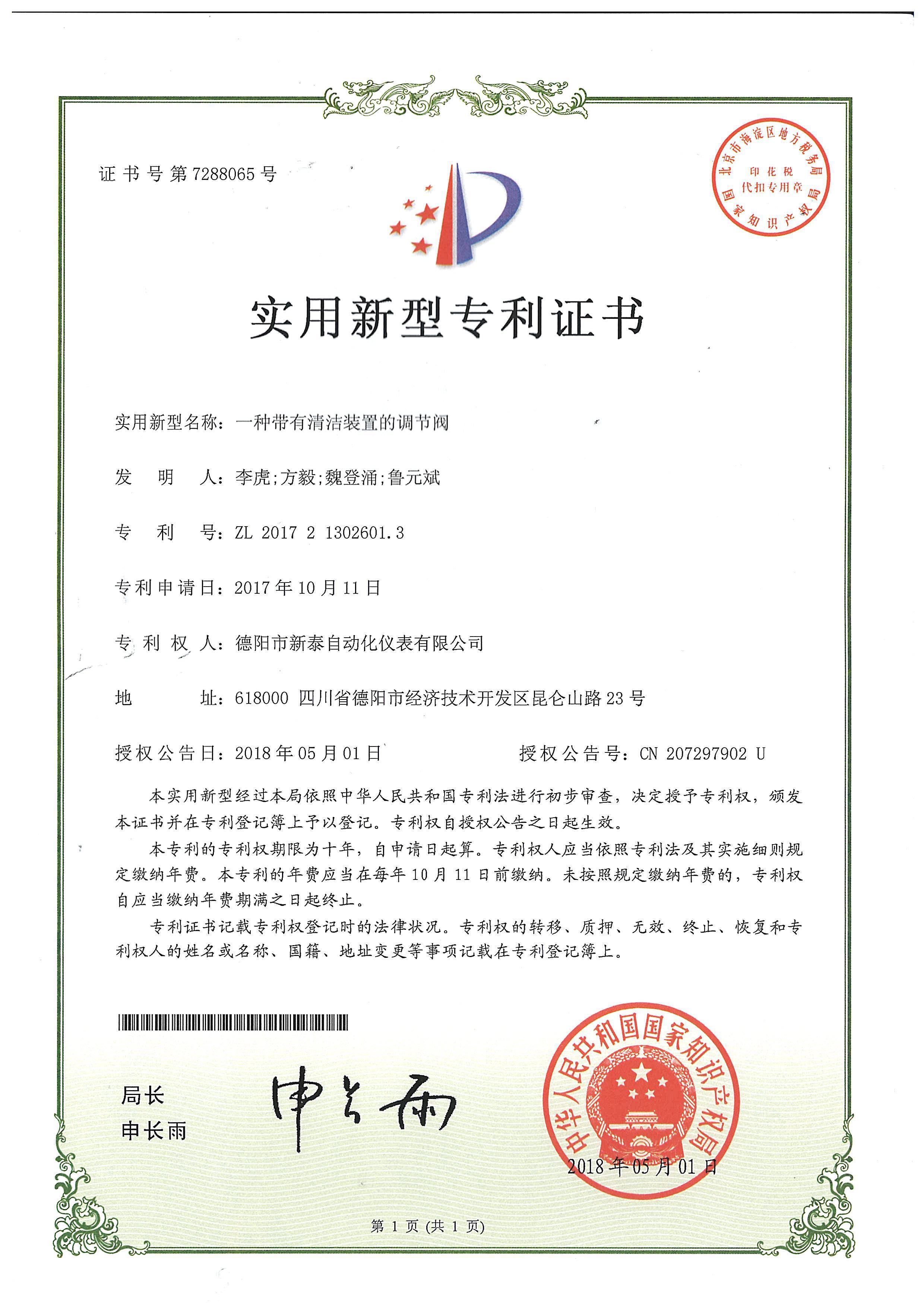 日本avapp下载专利证书--一种带有清洁装置的调节阀