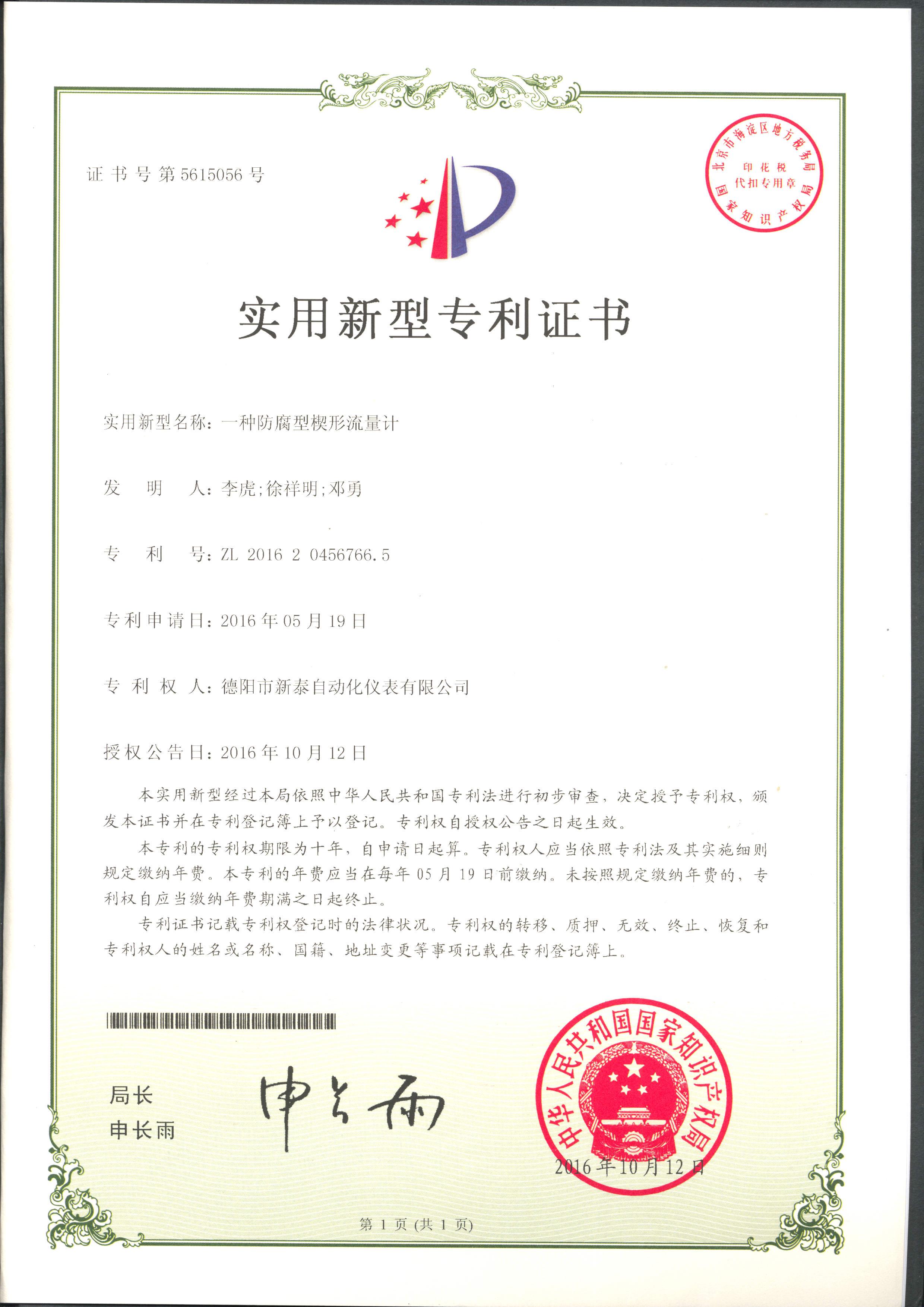 日本avapp下载专利证书--一种防腐型楔形流量计