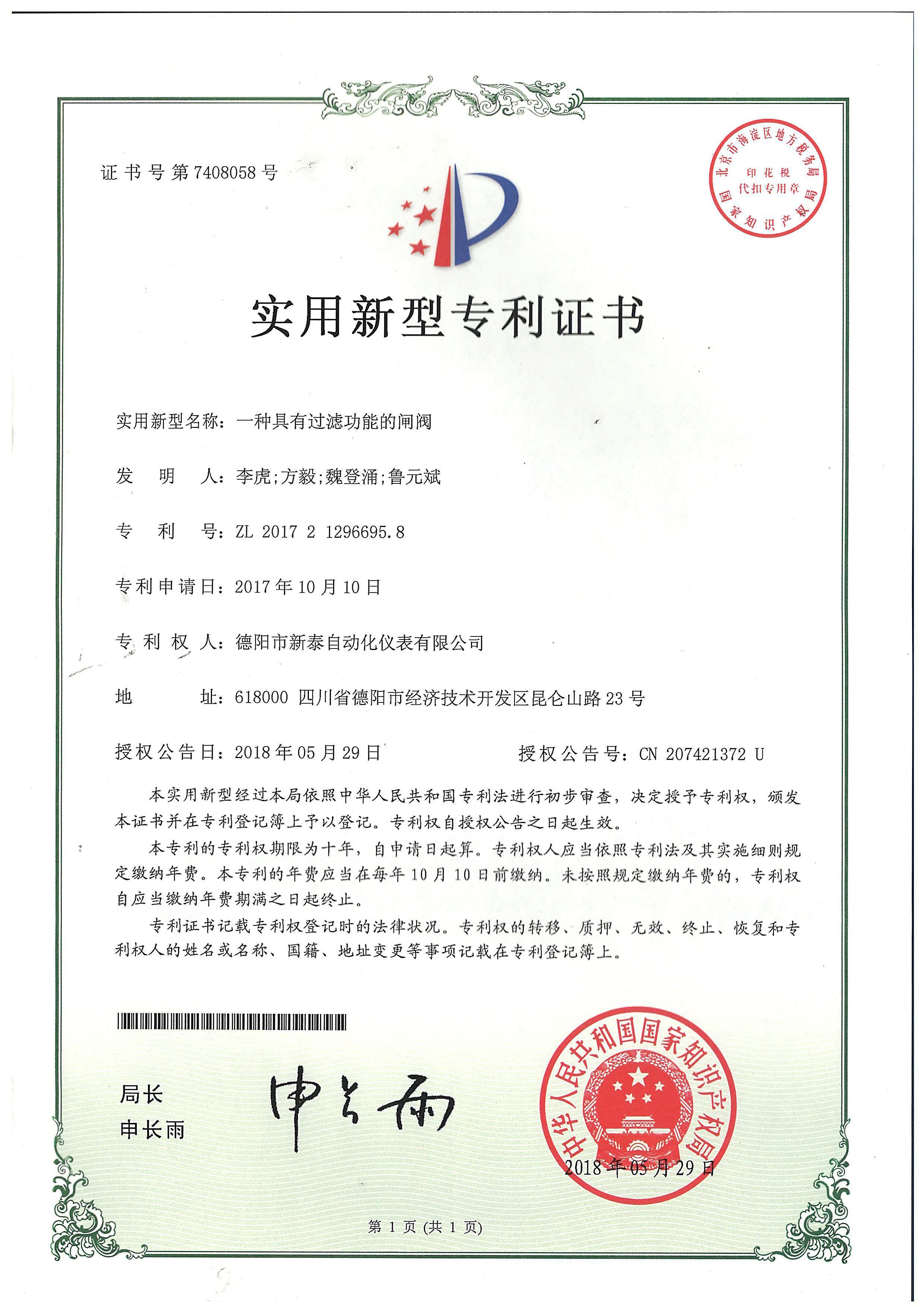 日本avapp下载专利证书--一种具有过滤功能的闸阀