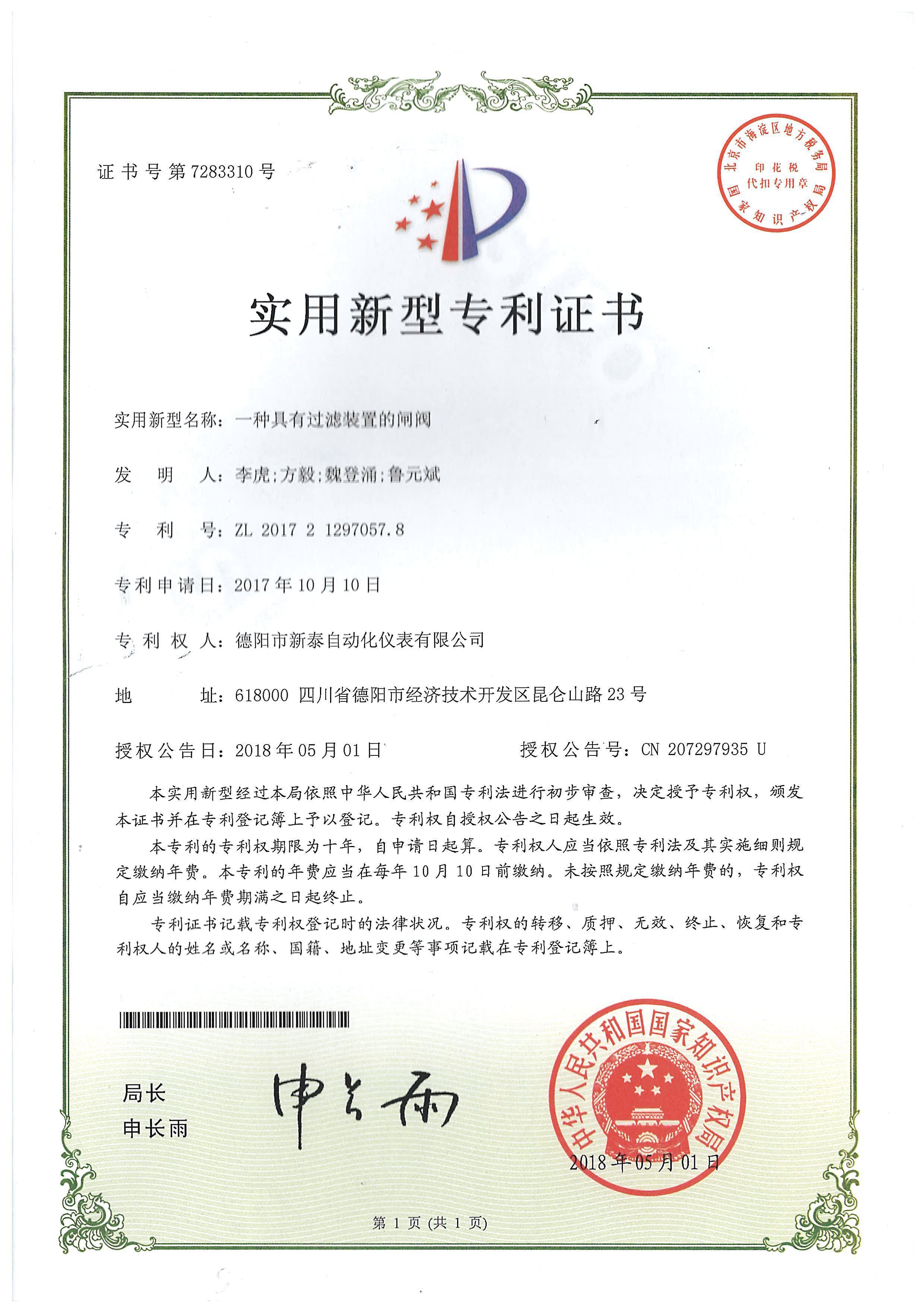 日本avapp下载专利证书--一种具有过滤装置的闸阀