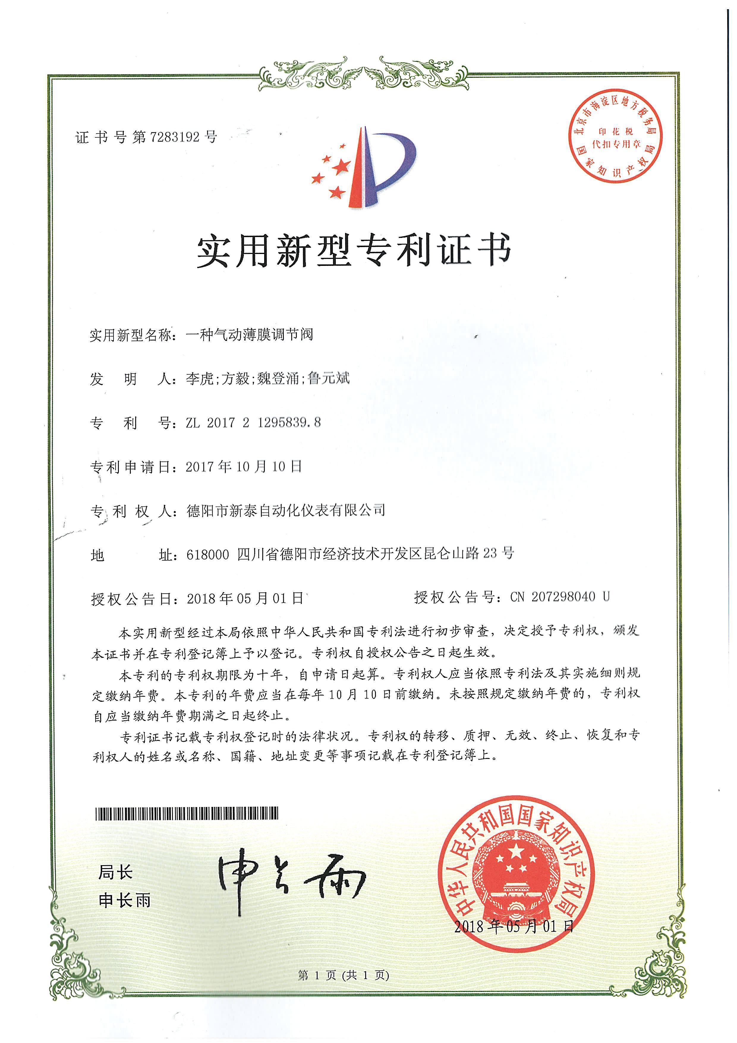 日本avapp下载专利证书--一种气动薄膜调节阀