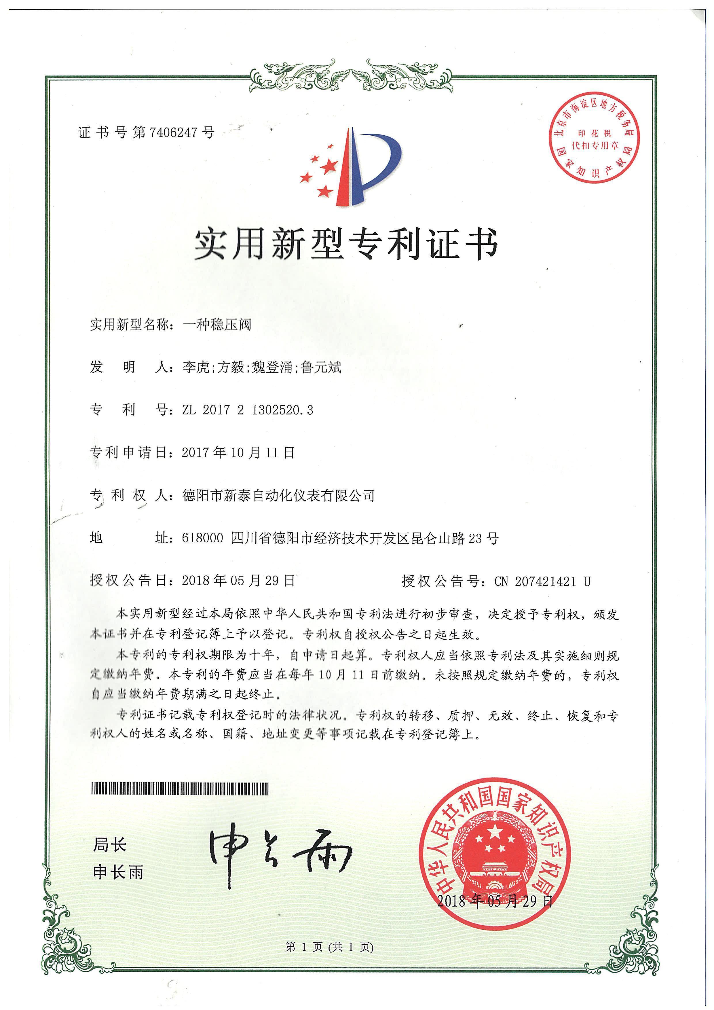 日本avapp下载专利证书--一种稳压阀