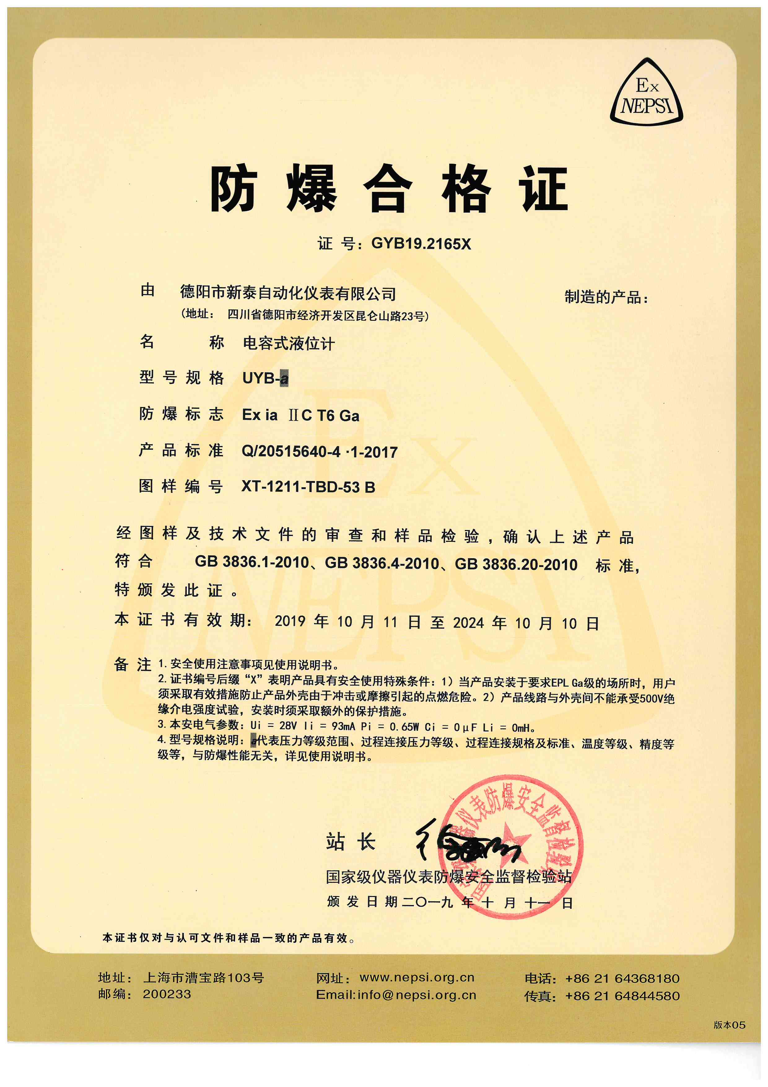 日本avapp下载资质证书-液位计防爆合格证ExiaⅡCT6Ga