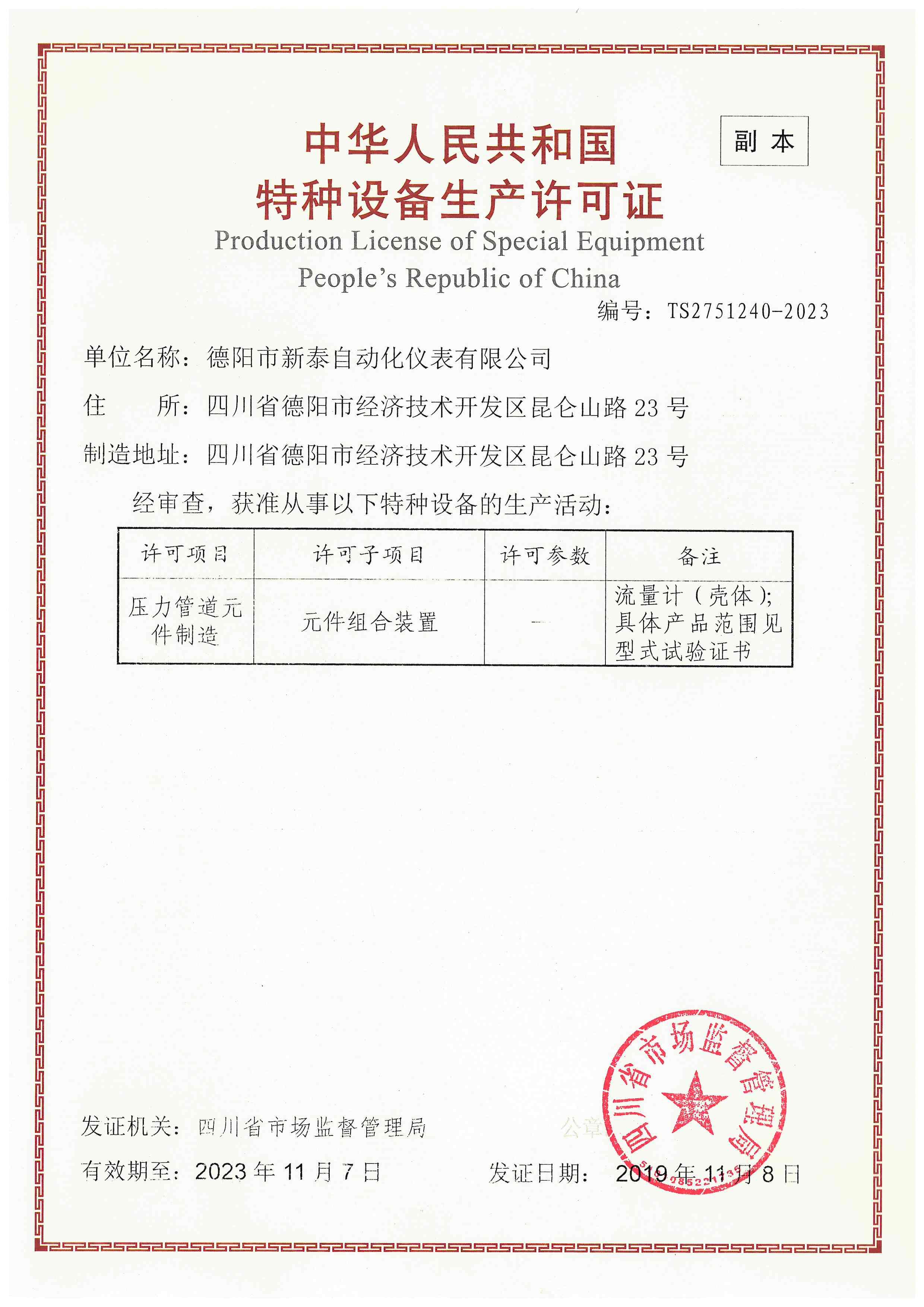日本avapp下载资质证书-特种设备制造许可证--元件组合装置-流量计-副本