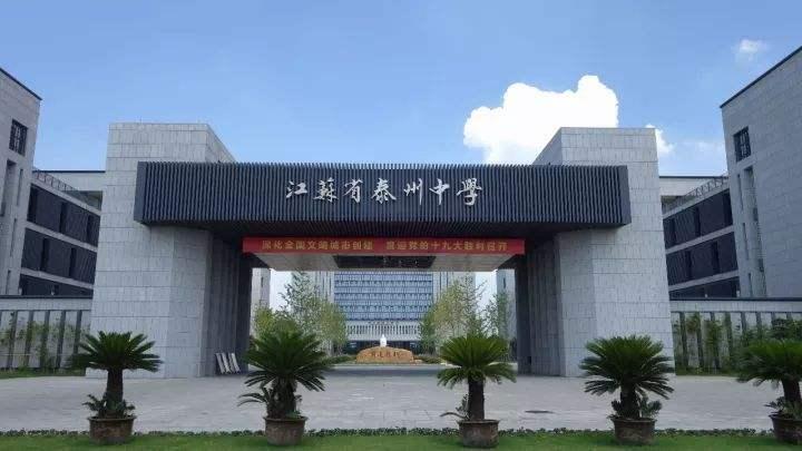江蘇省泰州中學