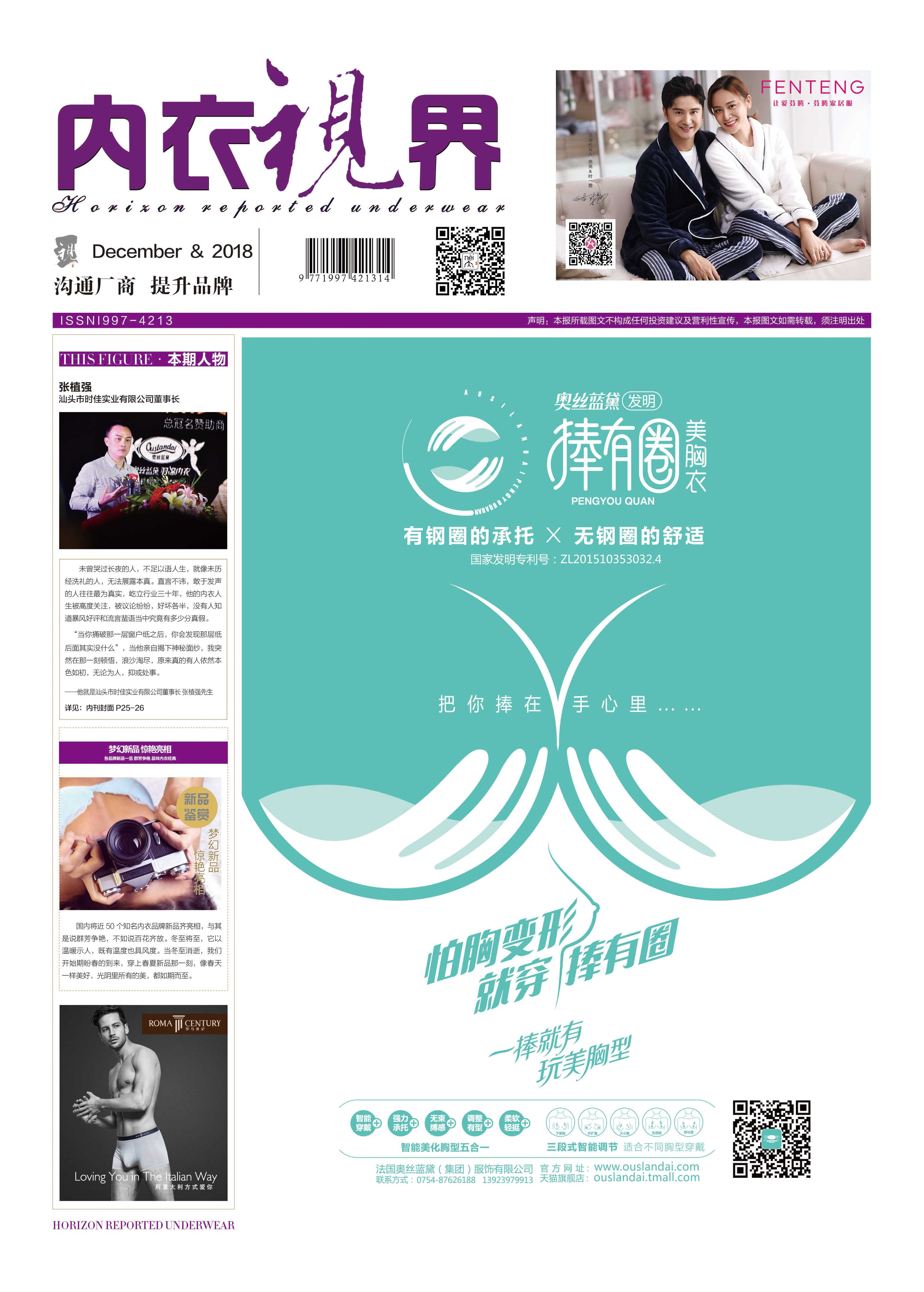 2018.12月刊封面