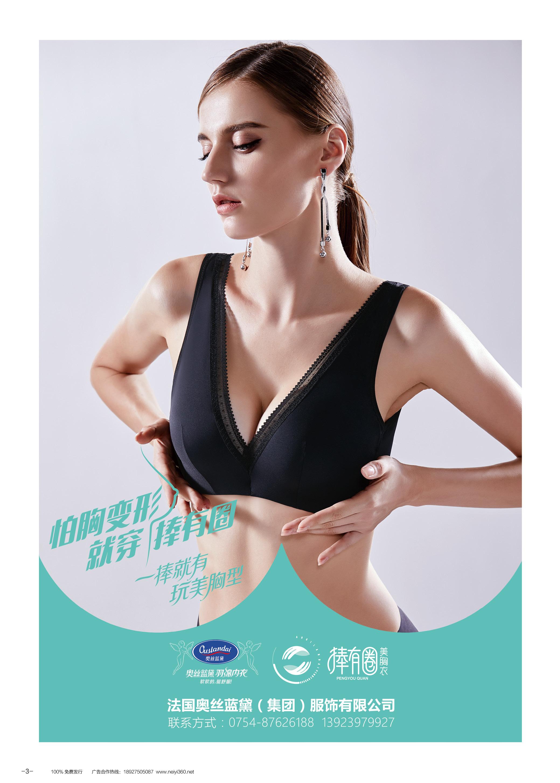 内衣视界2019年6月刊JPG4