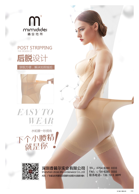内衣视界2019年6月刊JPG13