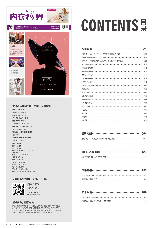 内衣视界2019年6月刊JPG22