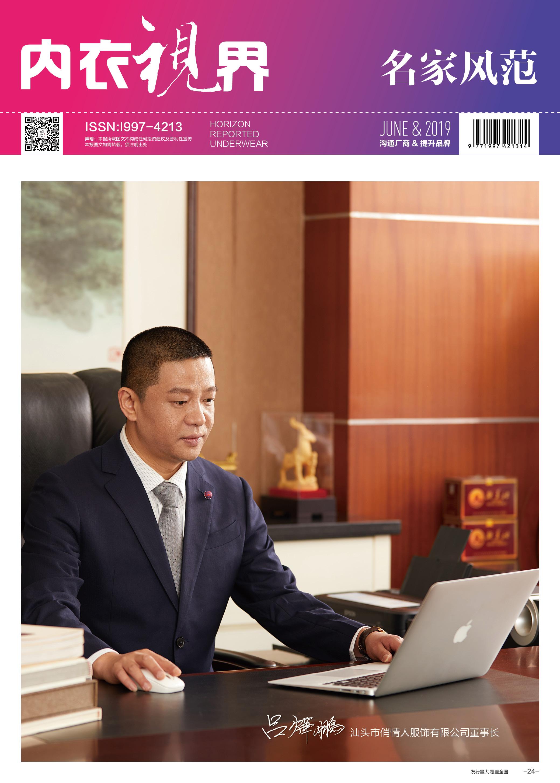 内衣视界2019年6月刊JPG25