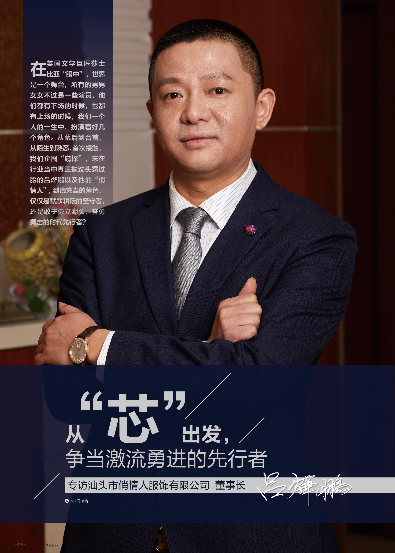 内衣视界2019年6月刊JPG26