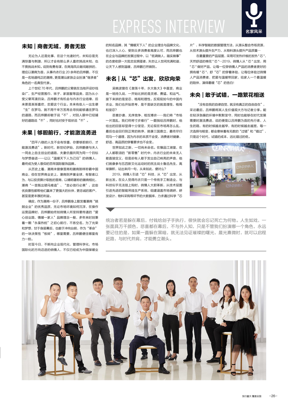 内衣视界2019年6月刊JPG27