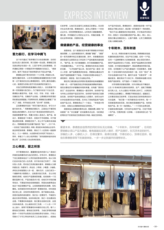 内衣视界2019年6月刊JPG31