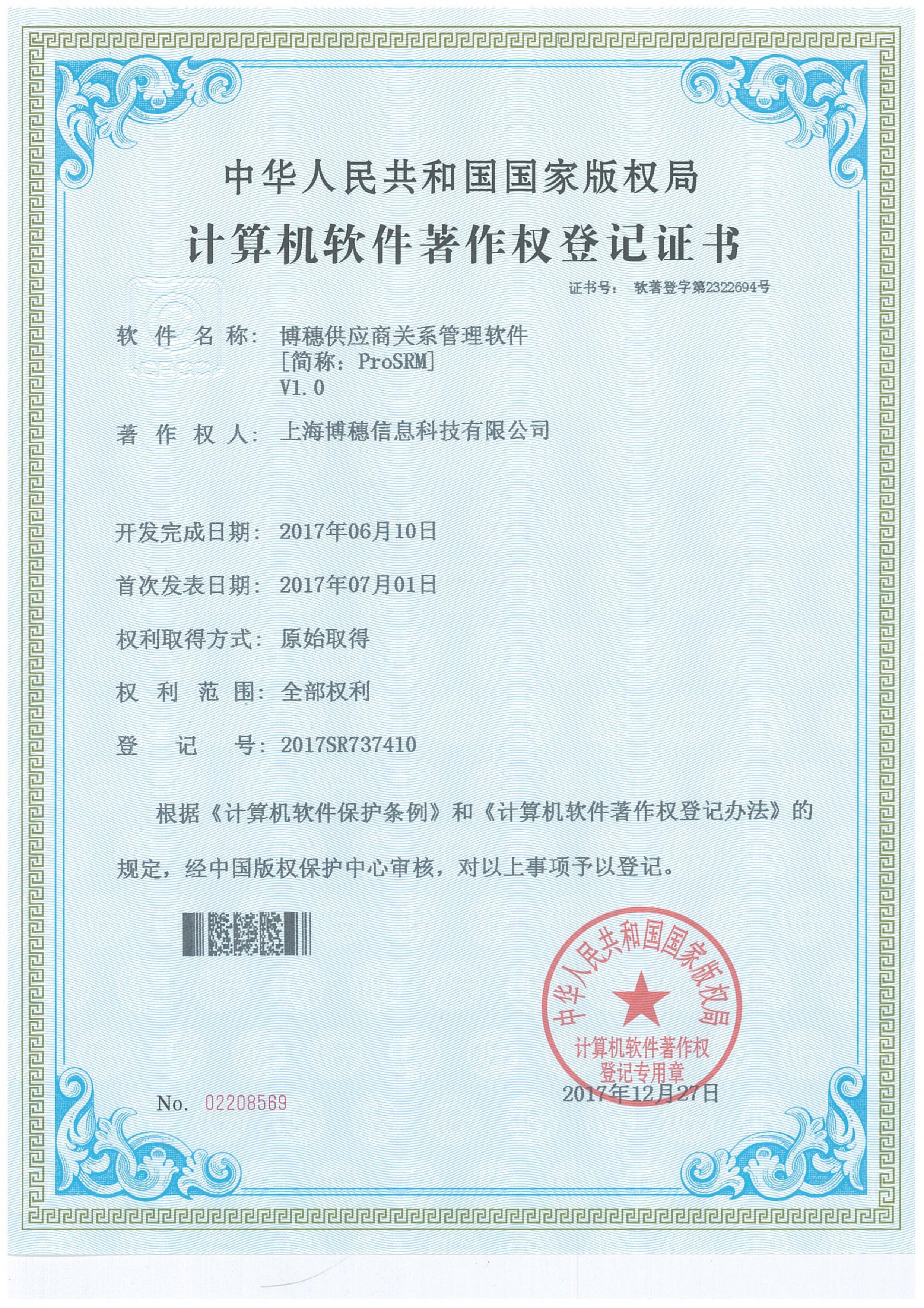 博穗供應商關系管理軟件-ProSRM