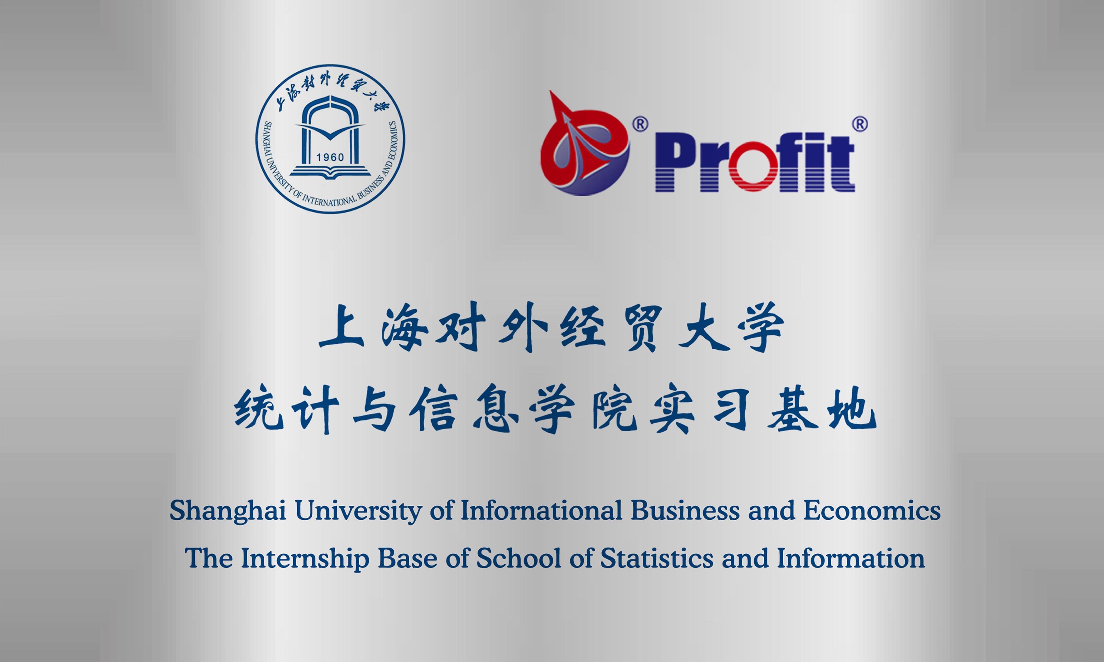上海對外經貿大學實習基地