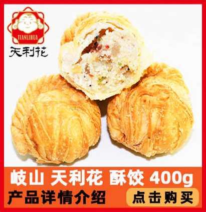 07【酥餃400g】詳情