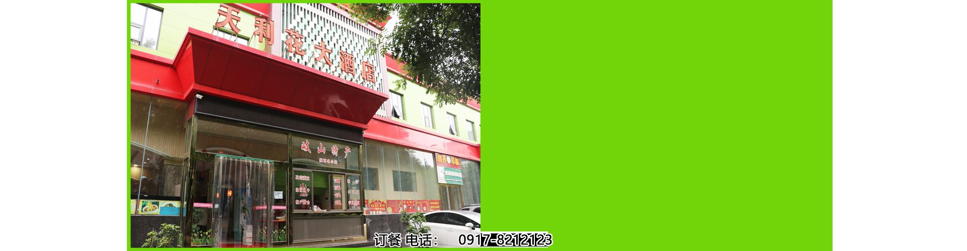 03【新利18体育app酒店-门头】联系我们