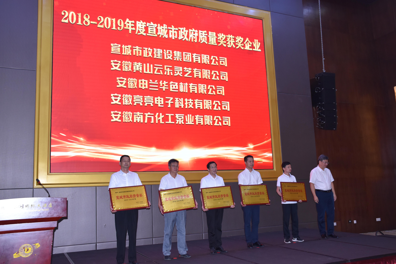 宣城市政建設集團有限公司榮獲首屆宣城市政府質量獎