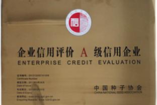 企業信用評價A級信用企業