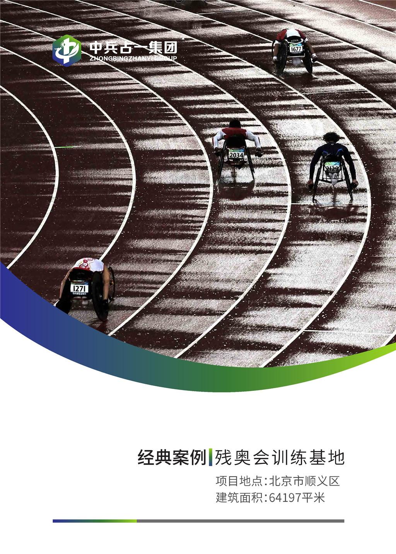 殘奧會訓練基地