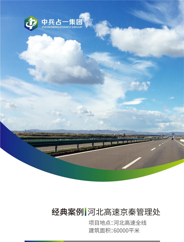 河北高速京秦管理處