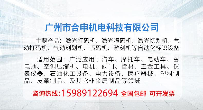 CO2雷火电竞网站打码机柜式-images-CO2柜式雷火电竞网站打码机_03