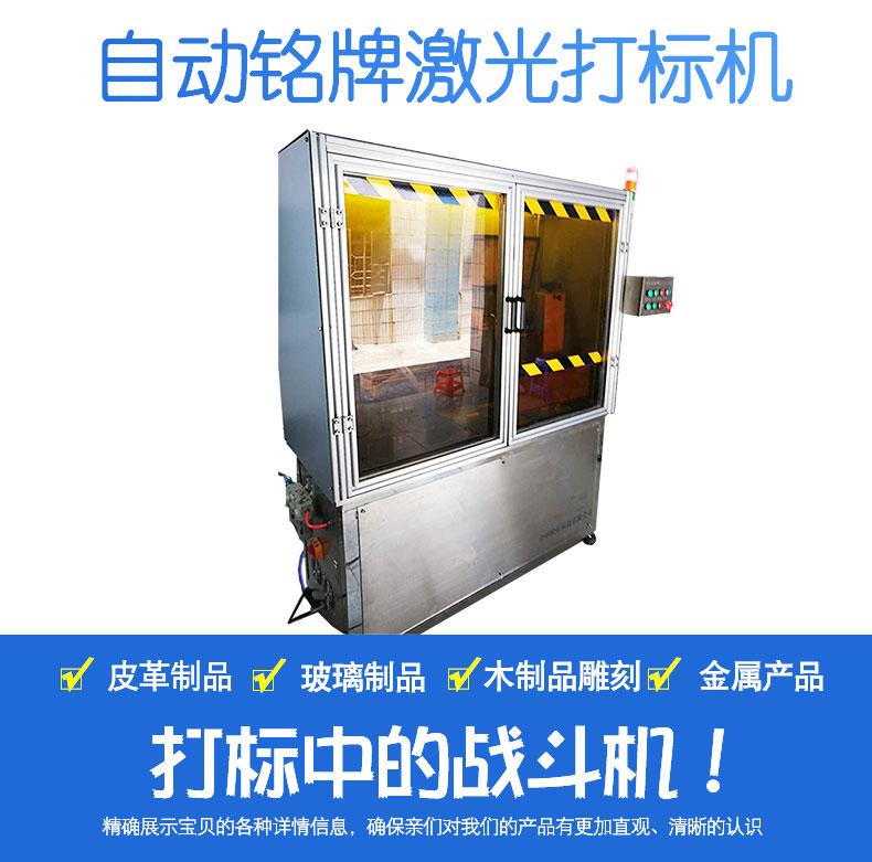 自动铭牌雷火电竞网站雷火官网app_01