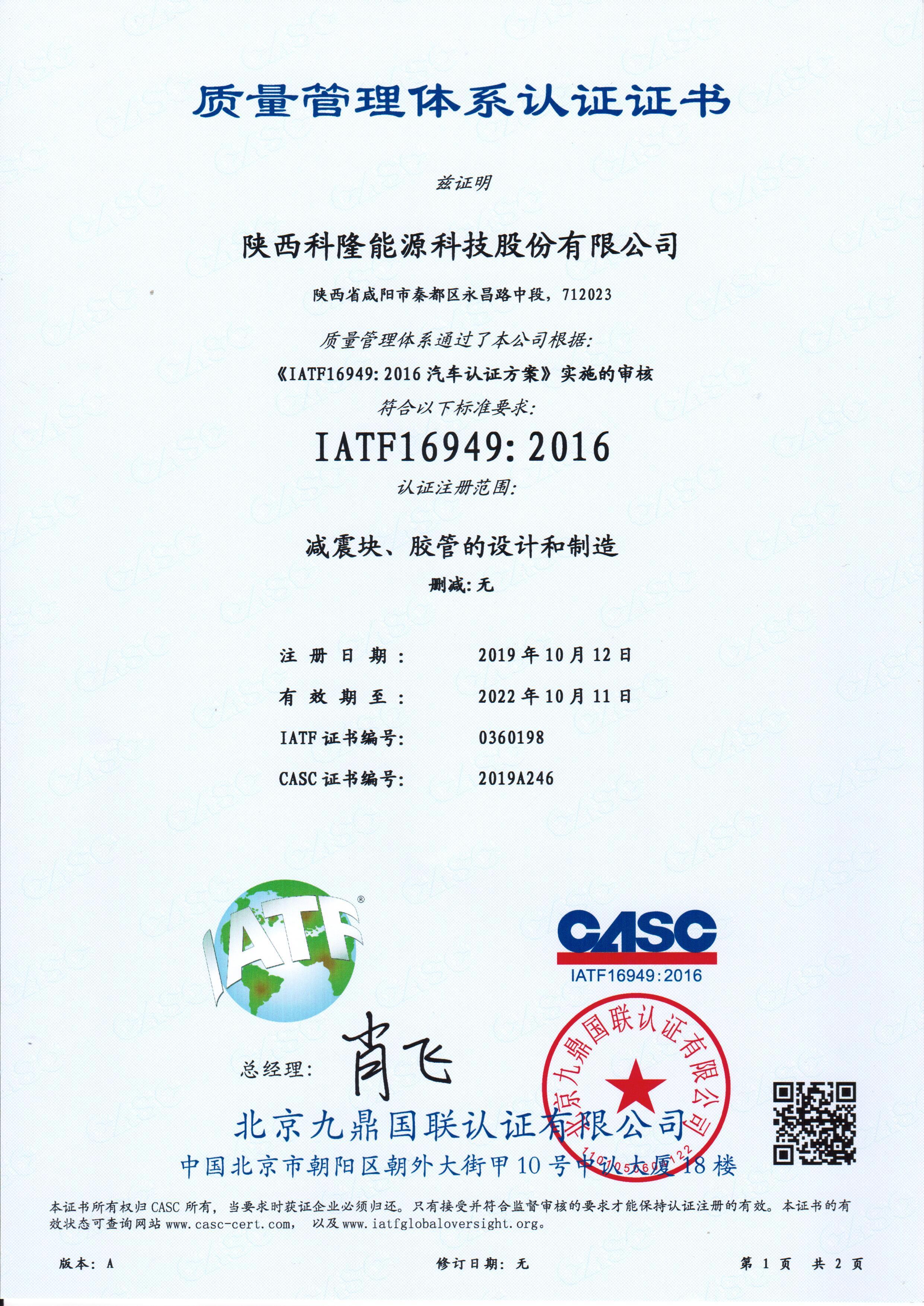 認證-IATF16949認證