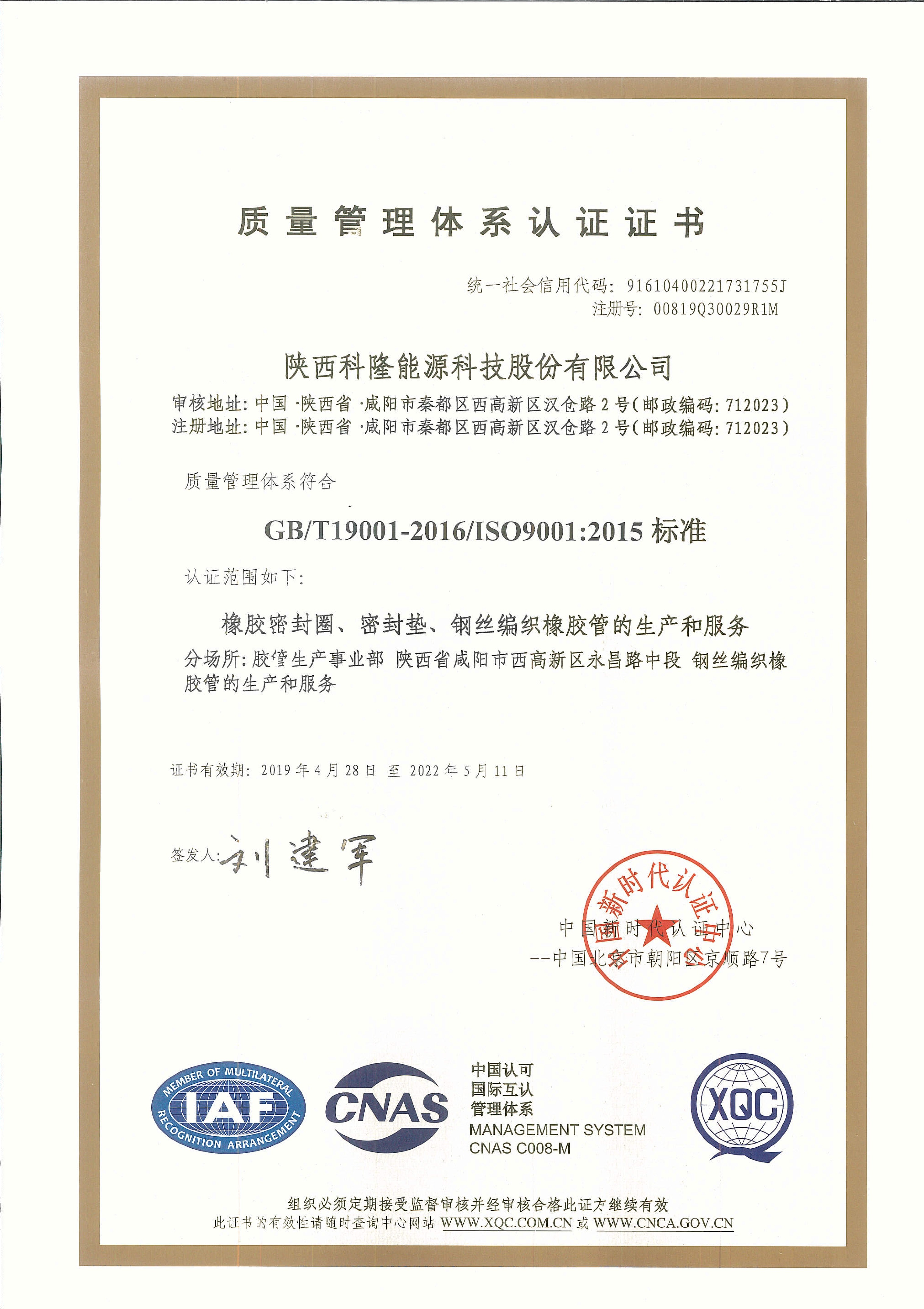認證-ISO9001:2005認證