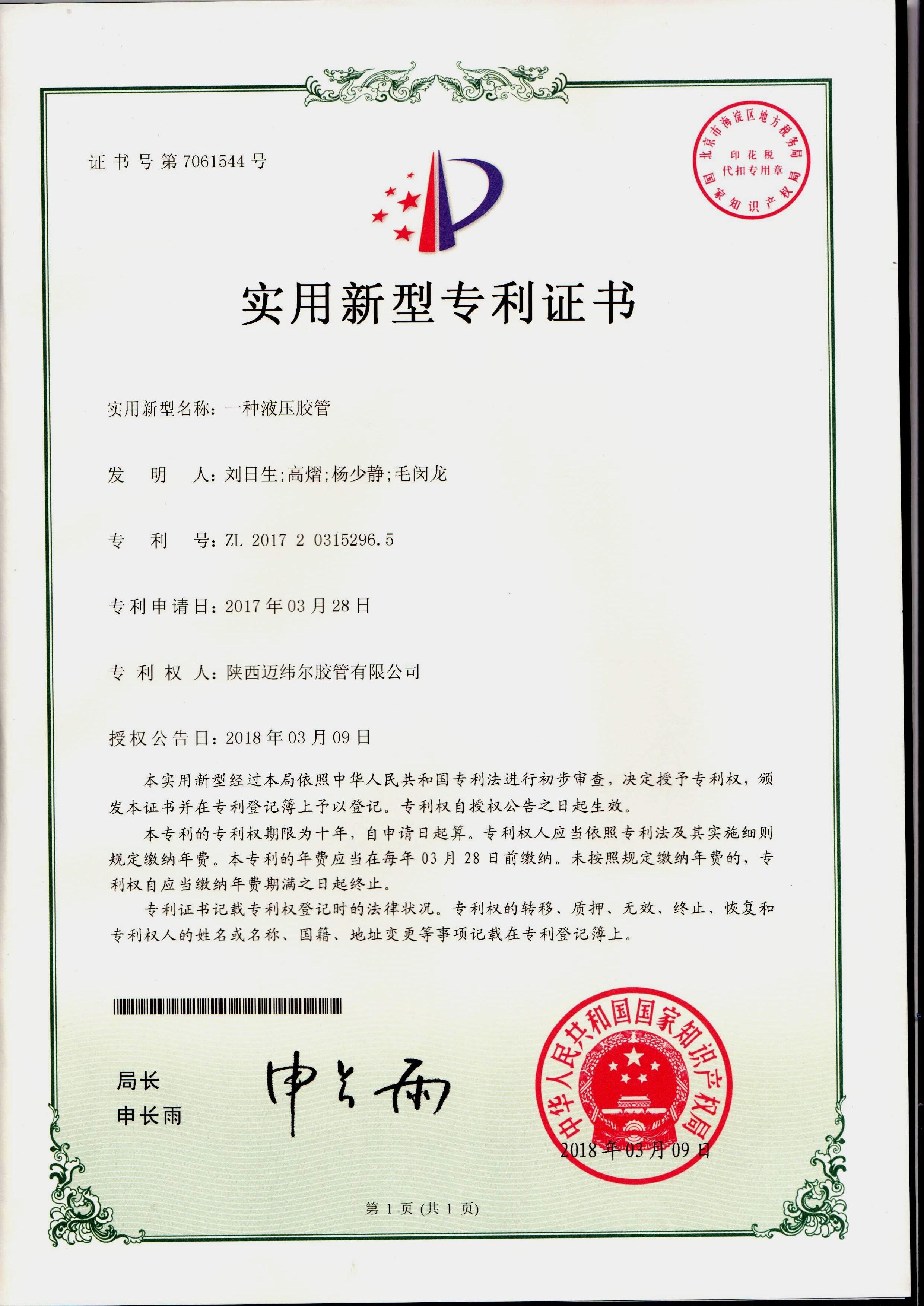 專利-一種液壓膠管18