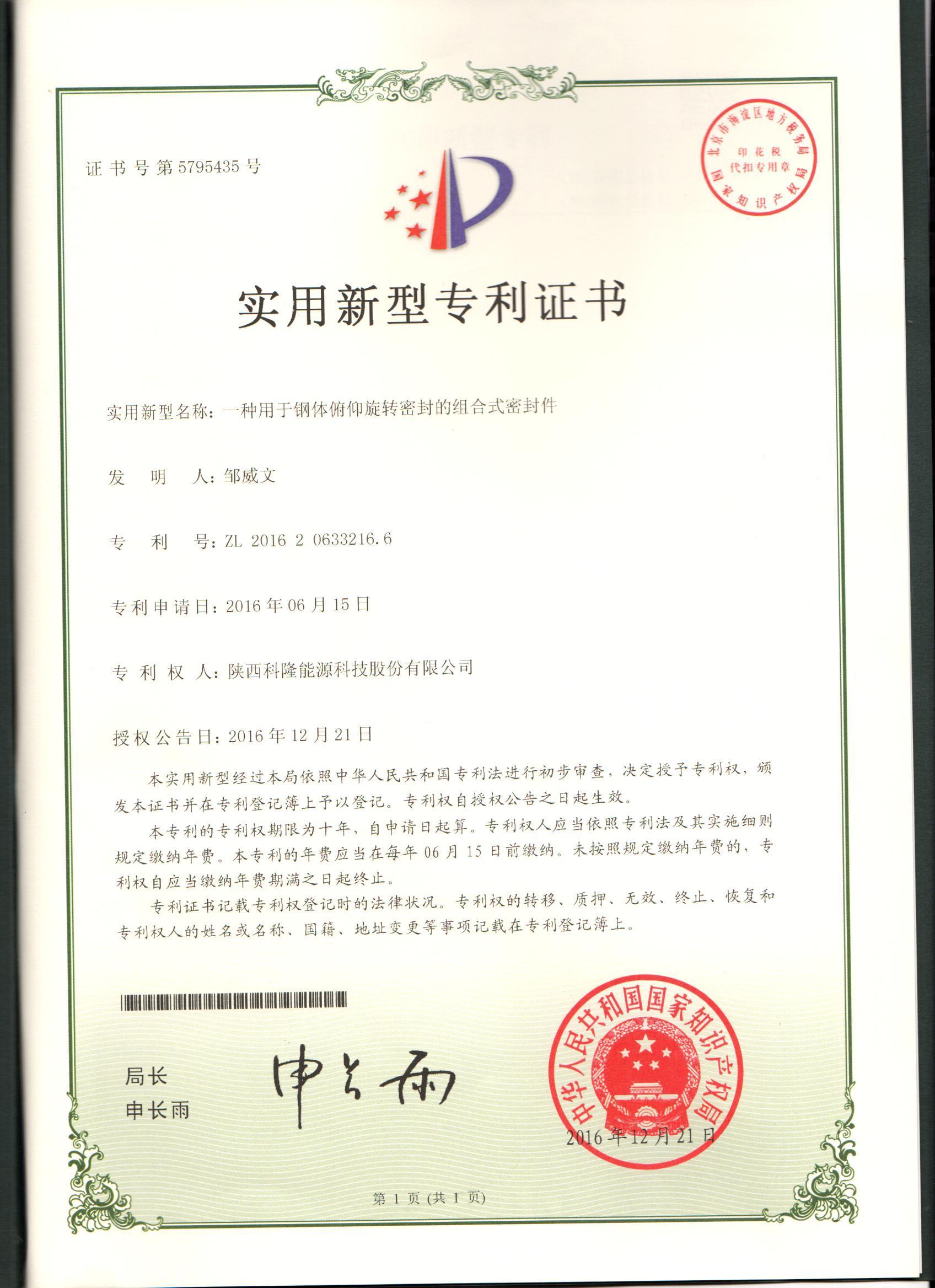 專利-一種用于鋼體俯仰旋轉密封的組合式密封件16
