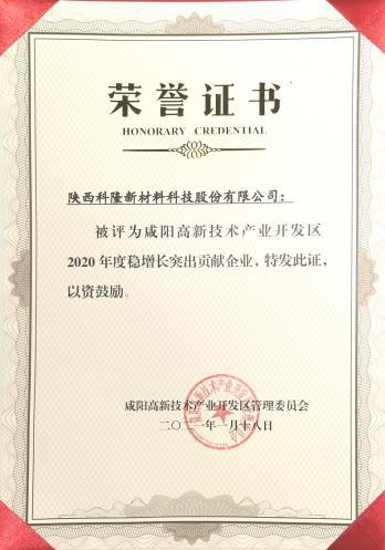科隆榮譽證書