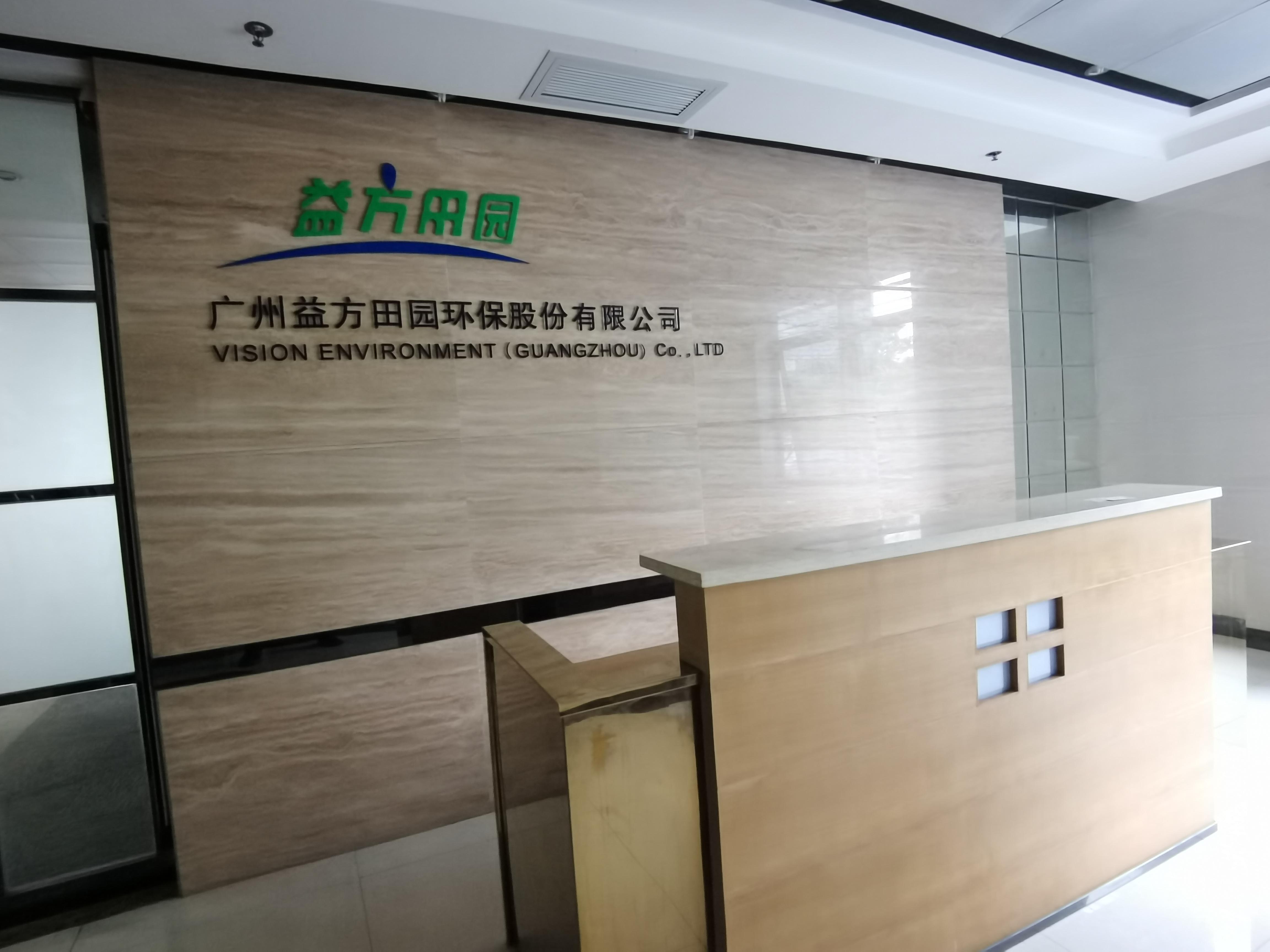 广州办总部
